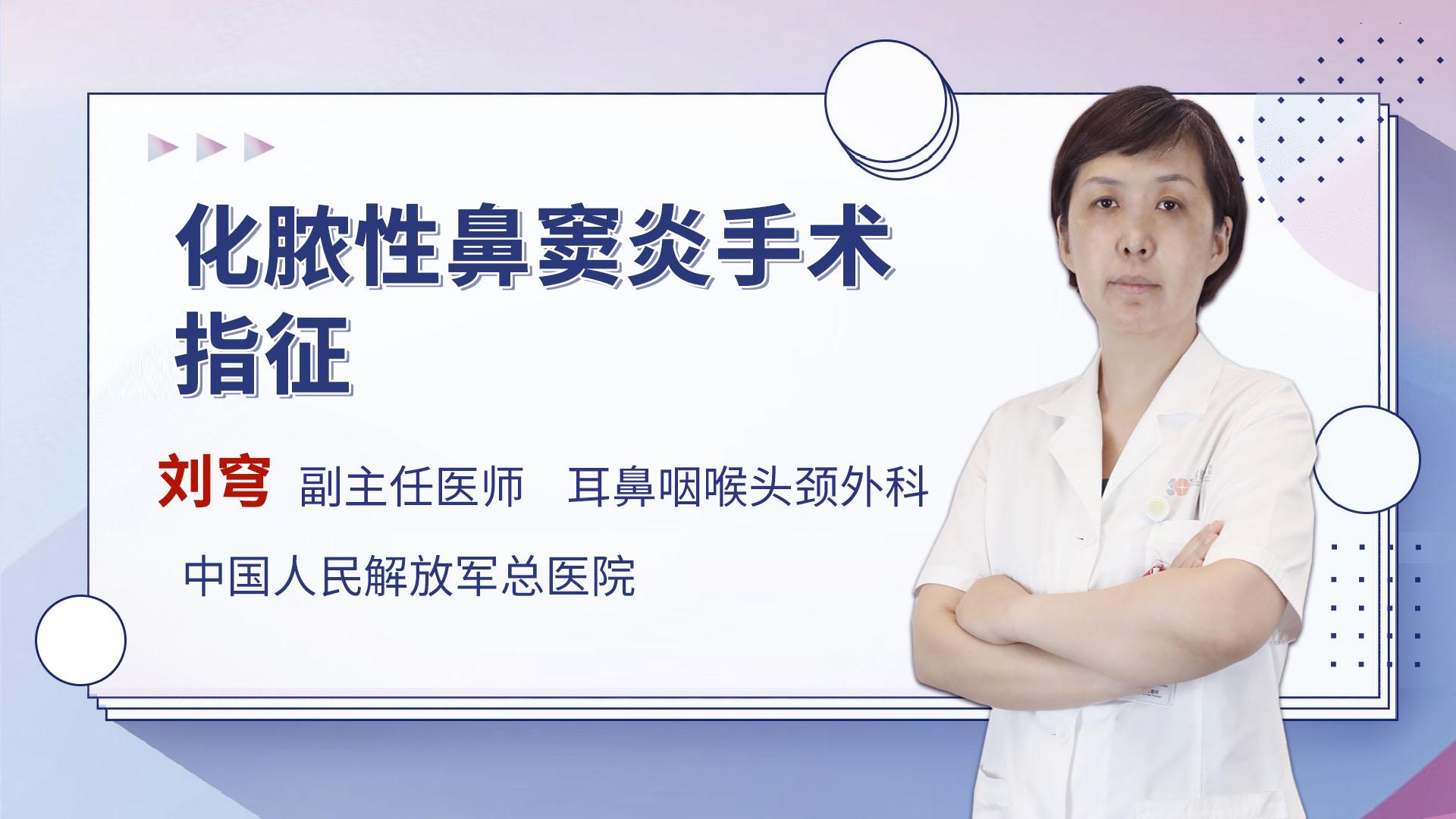 炎 副 費用 鼻腔 手術