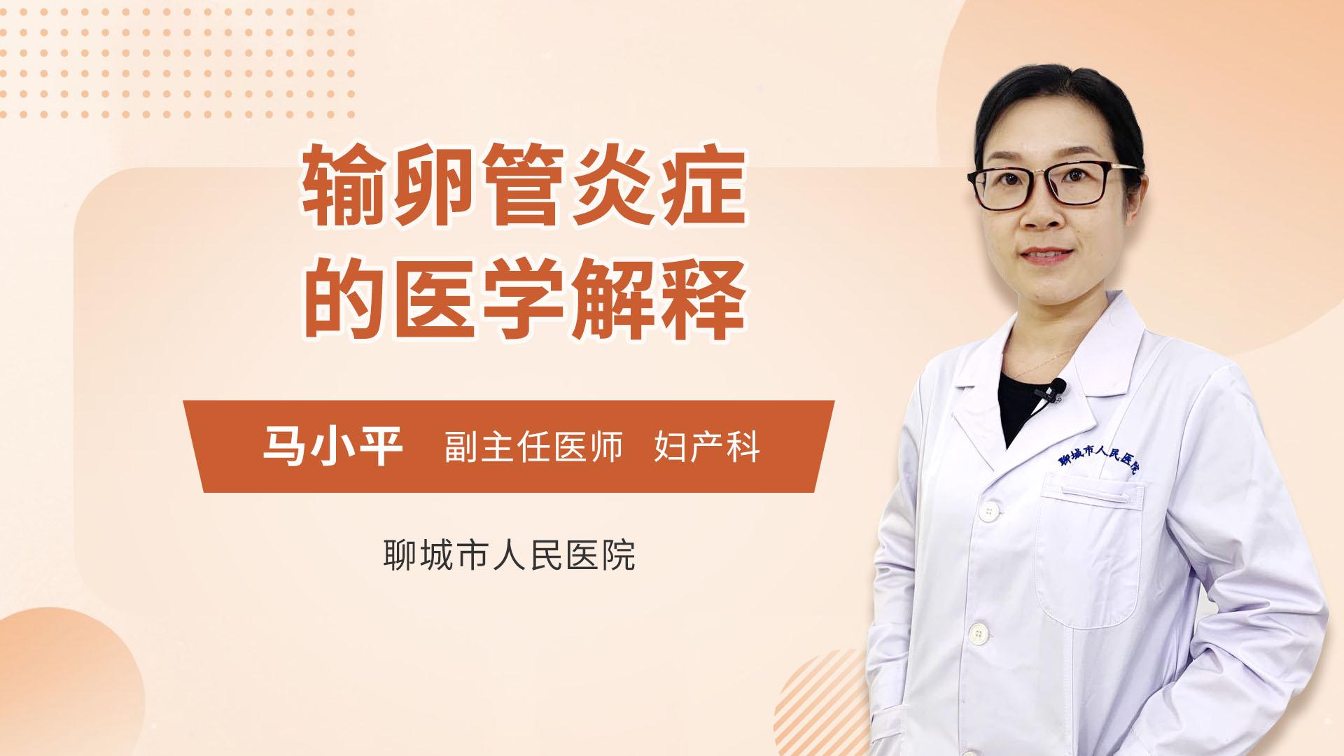 输卵管炎症的医学解释