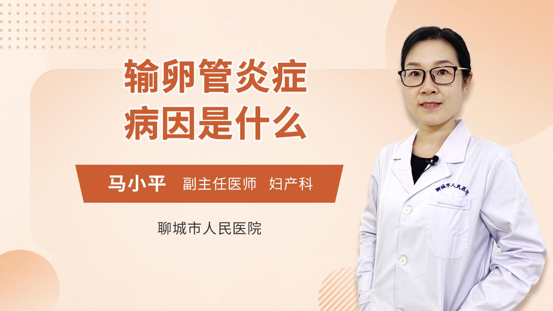 输卵管炎症病因是什么