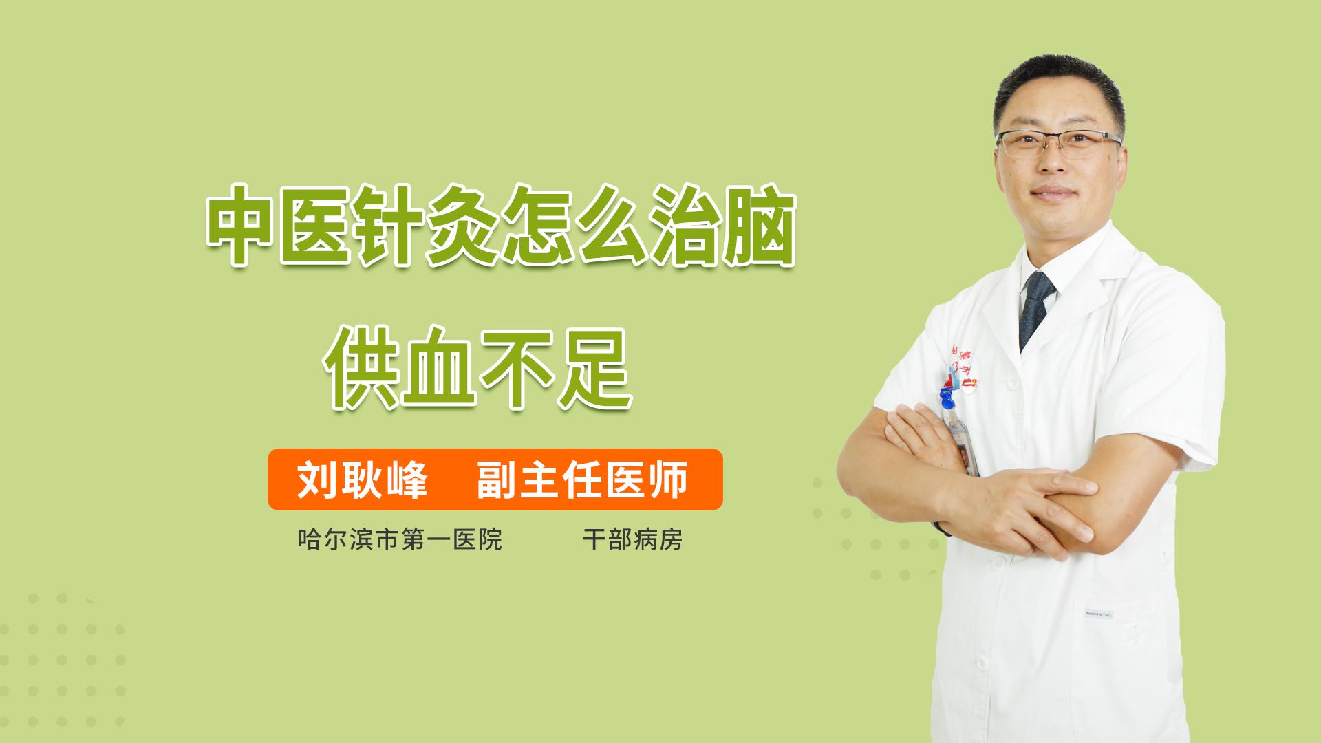 中医针灸怎么治脑供血不足
