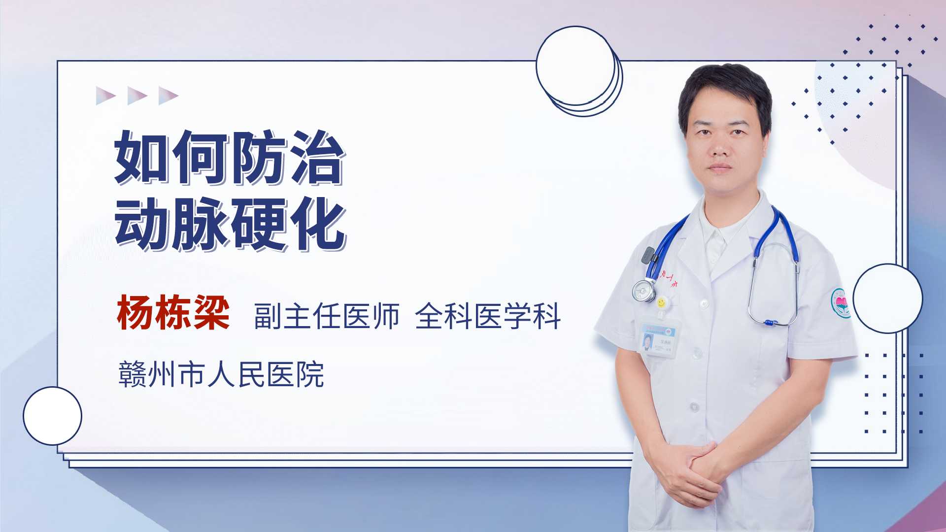 如何防治动脉硬化