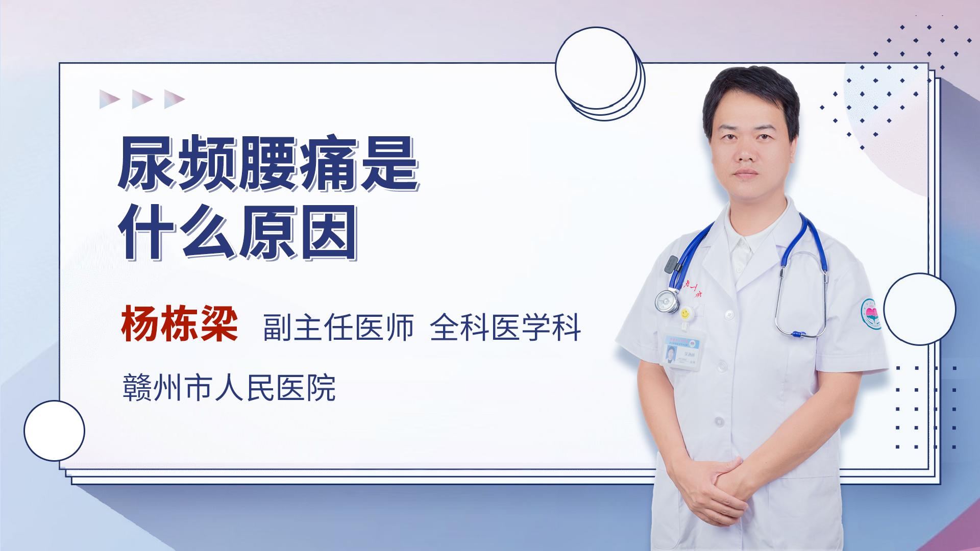 尿频腰痛是什么原因