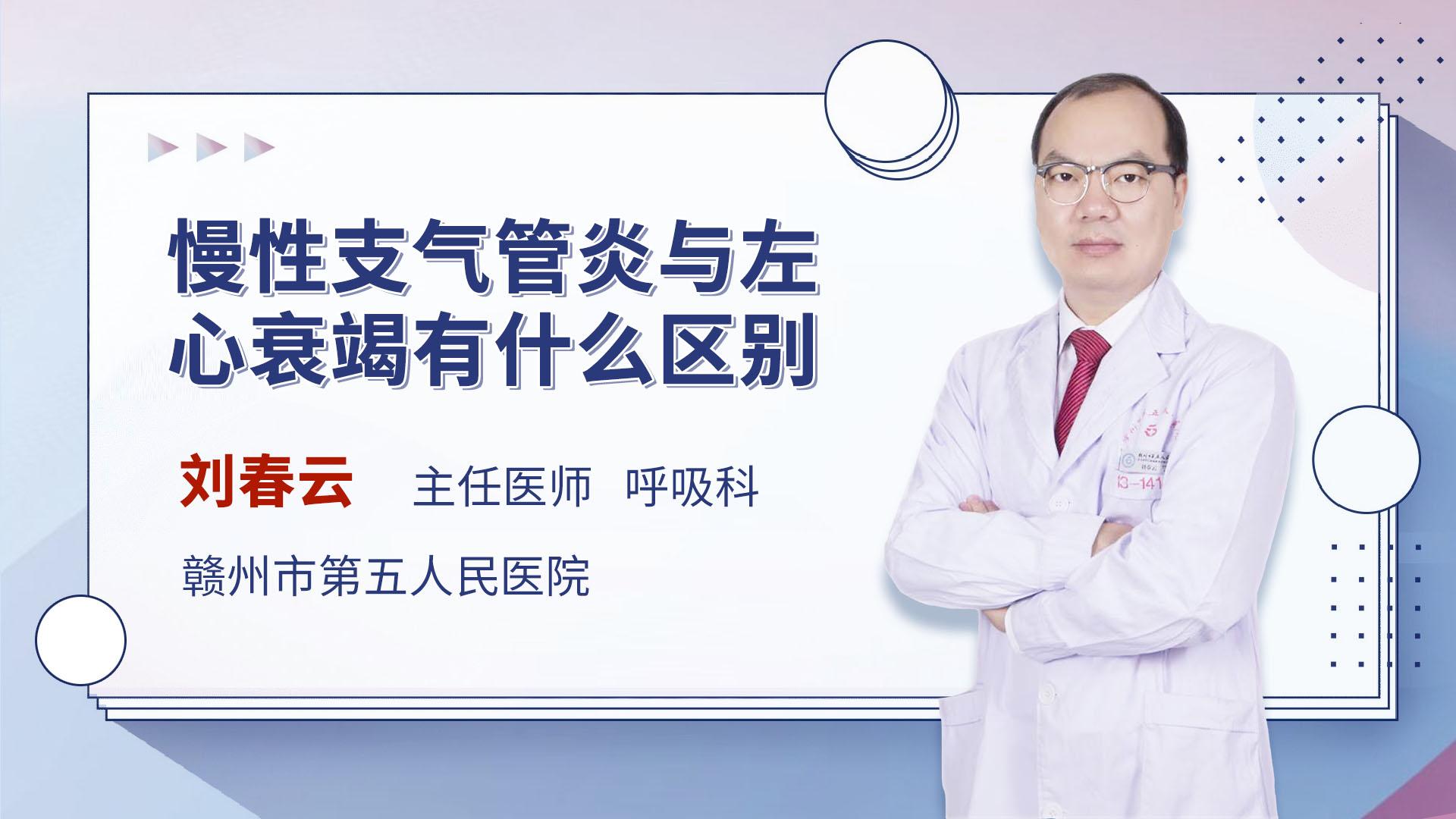 慢性支气管炎与左心衰竭有什么区别