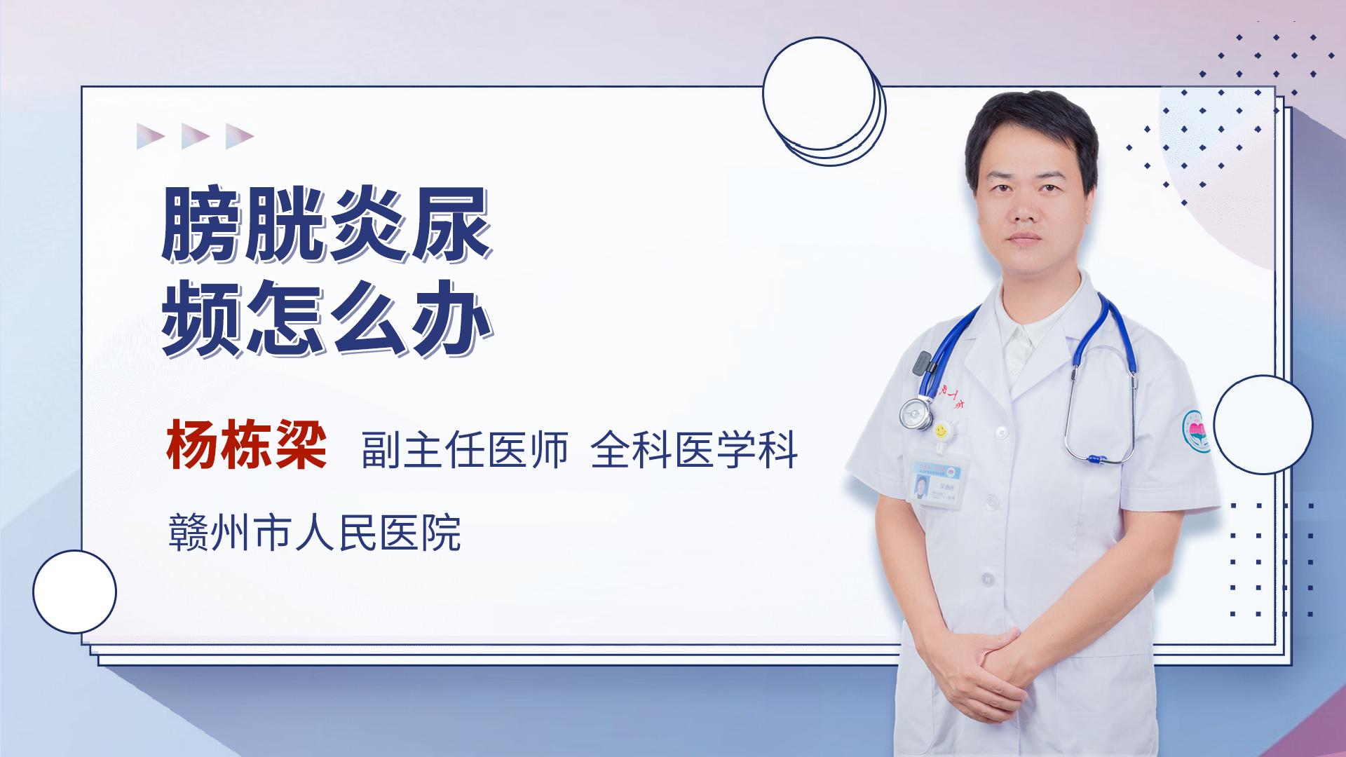 膀胱炎尿频怎么办