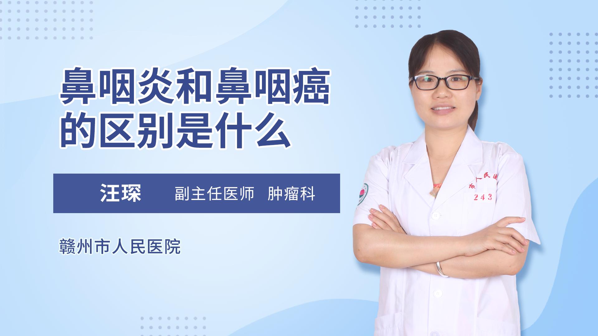 鼻咽炎和鼻咽癌的区别是什么