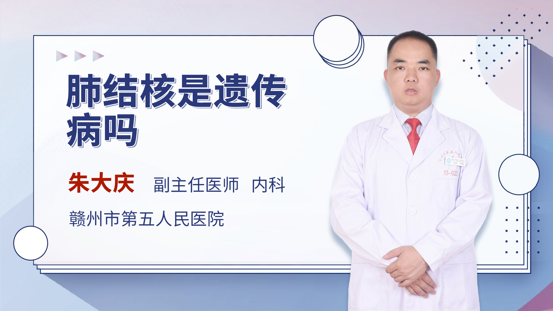 肺结核是遗传病吗