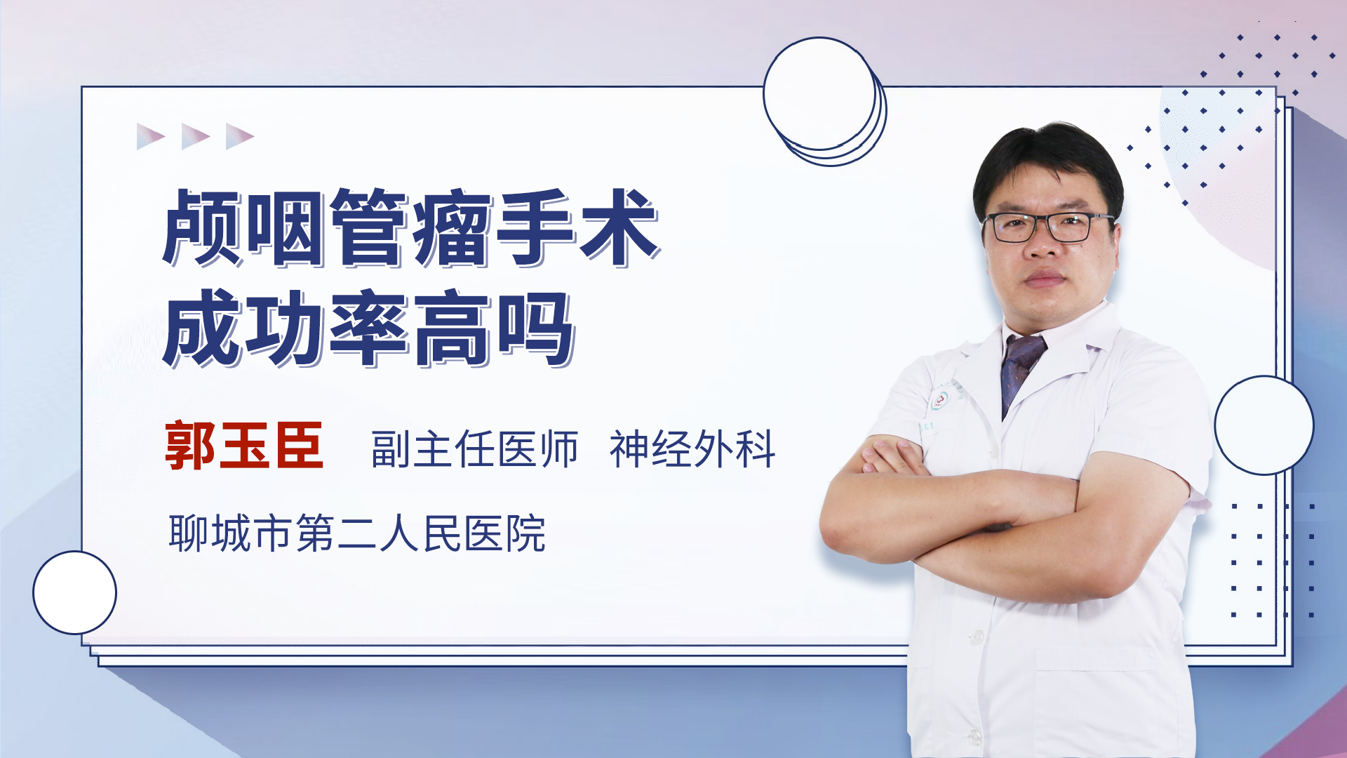 颅咽管瘤手术成功率高吗