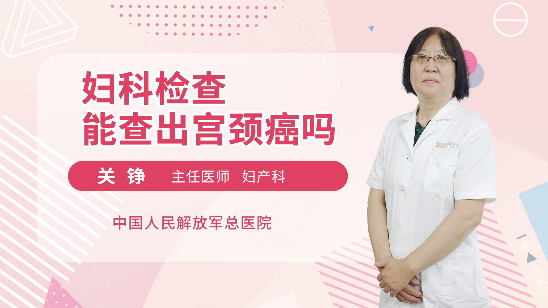 妇科检查能查出宫颈癌吗