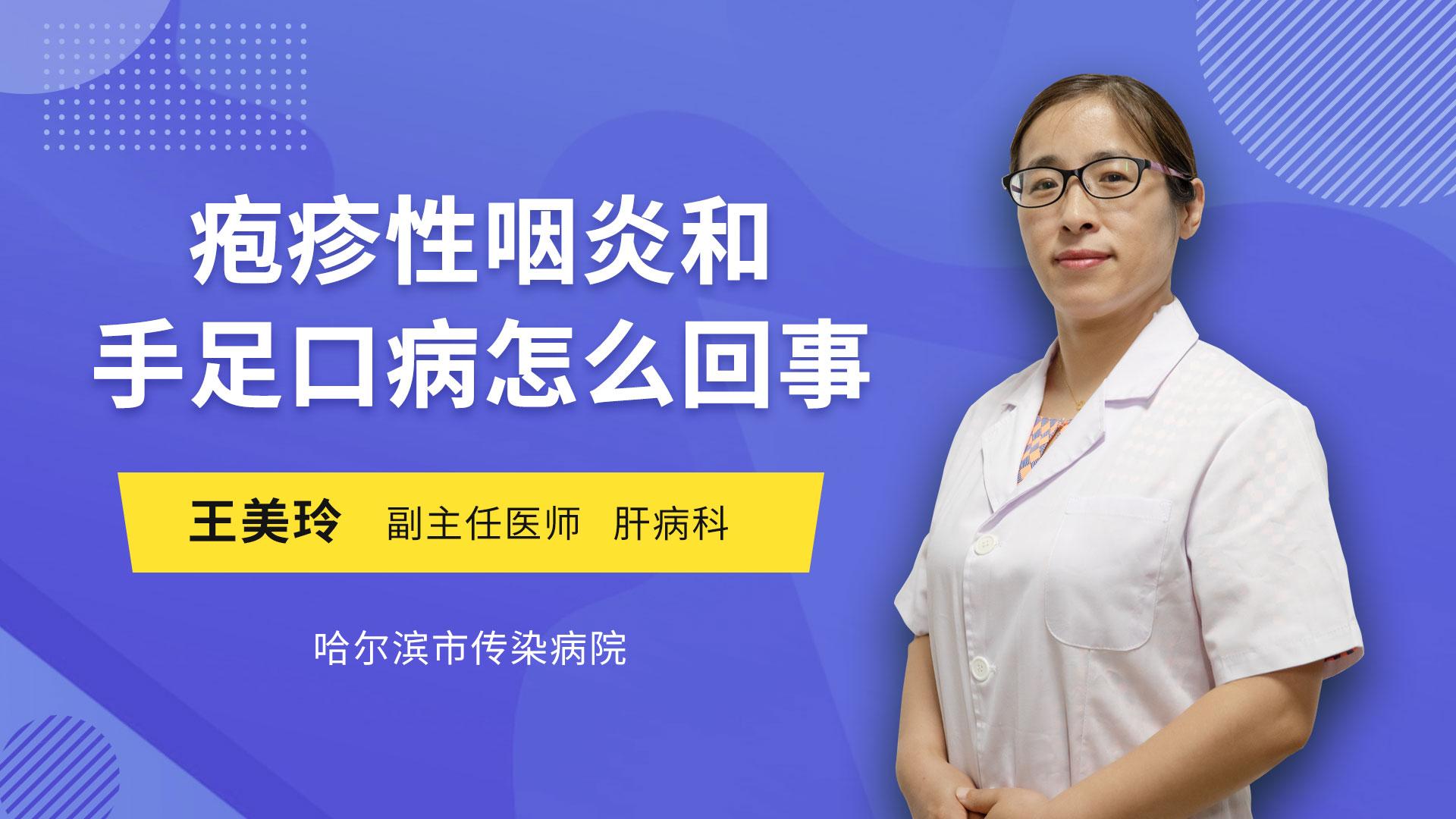疱疹性咽炎和手足口病怎么回事