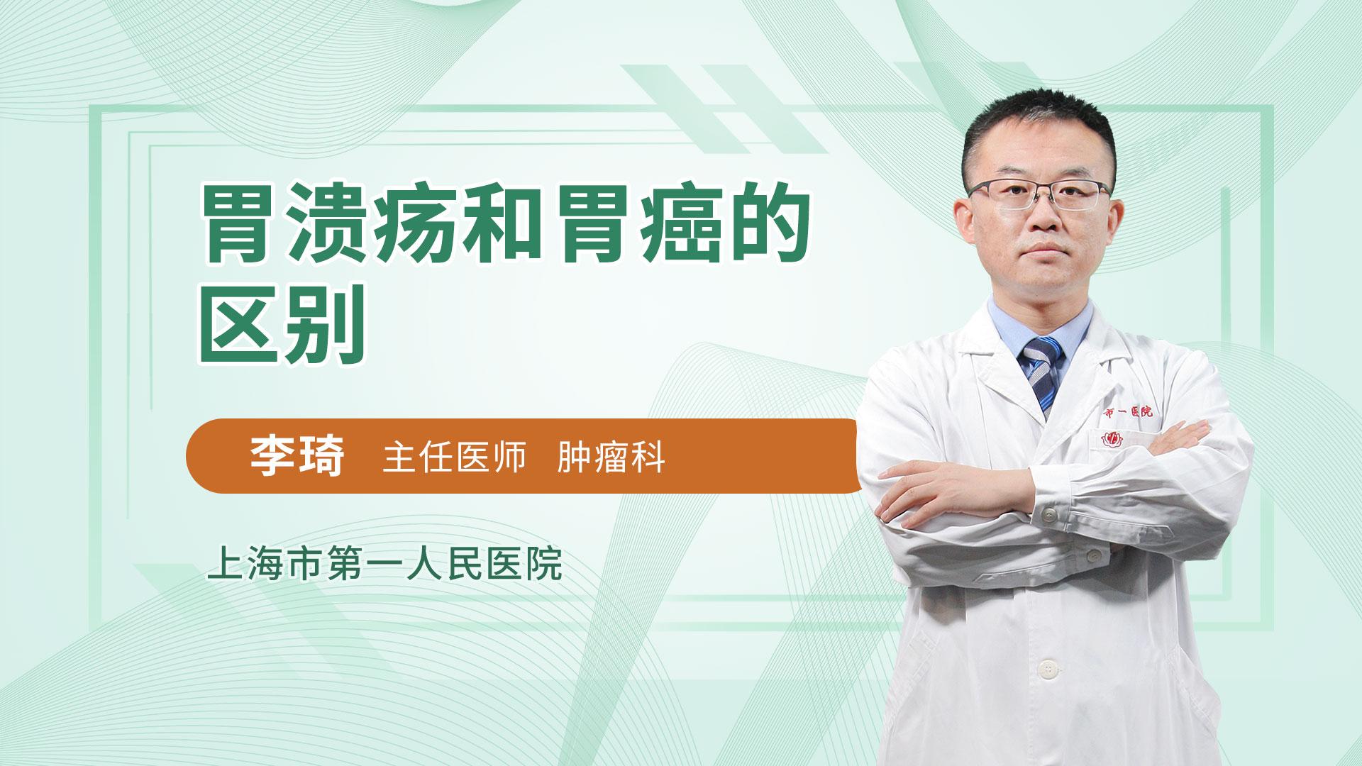 胃溃疡和胃癌的区别