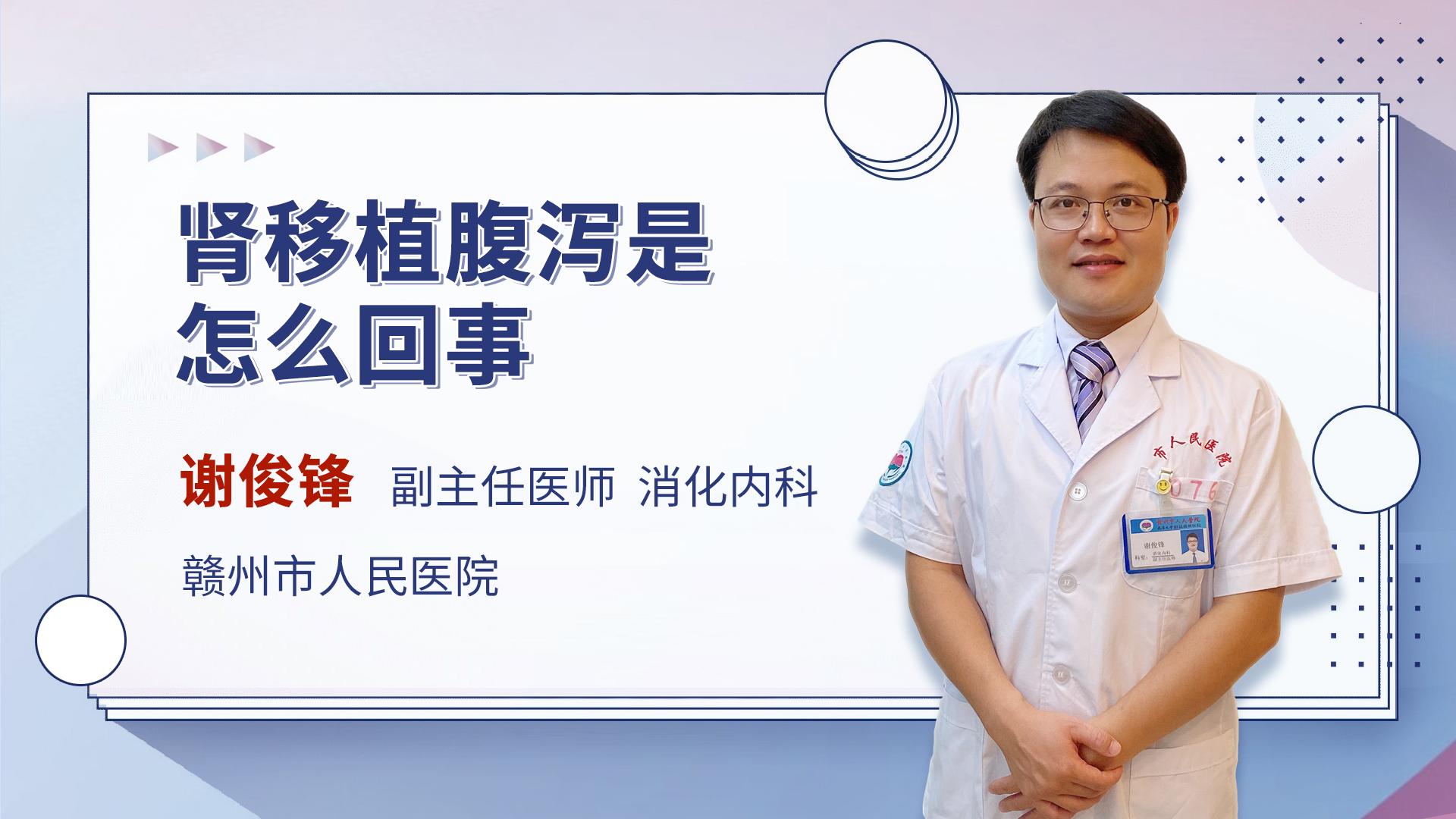 肾移植腹泻是怎么回事