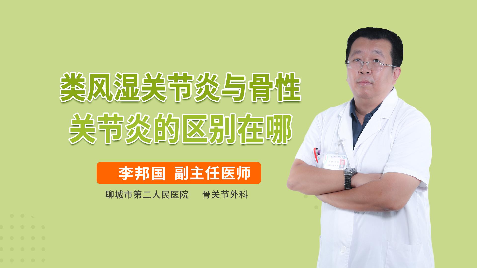 类风湿关节炎与骨性关节炎的区别在哪