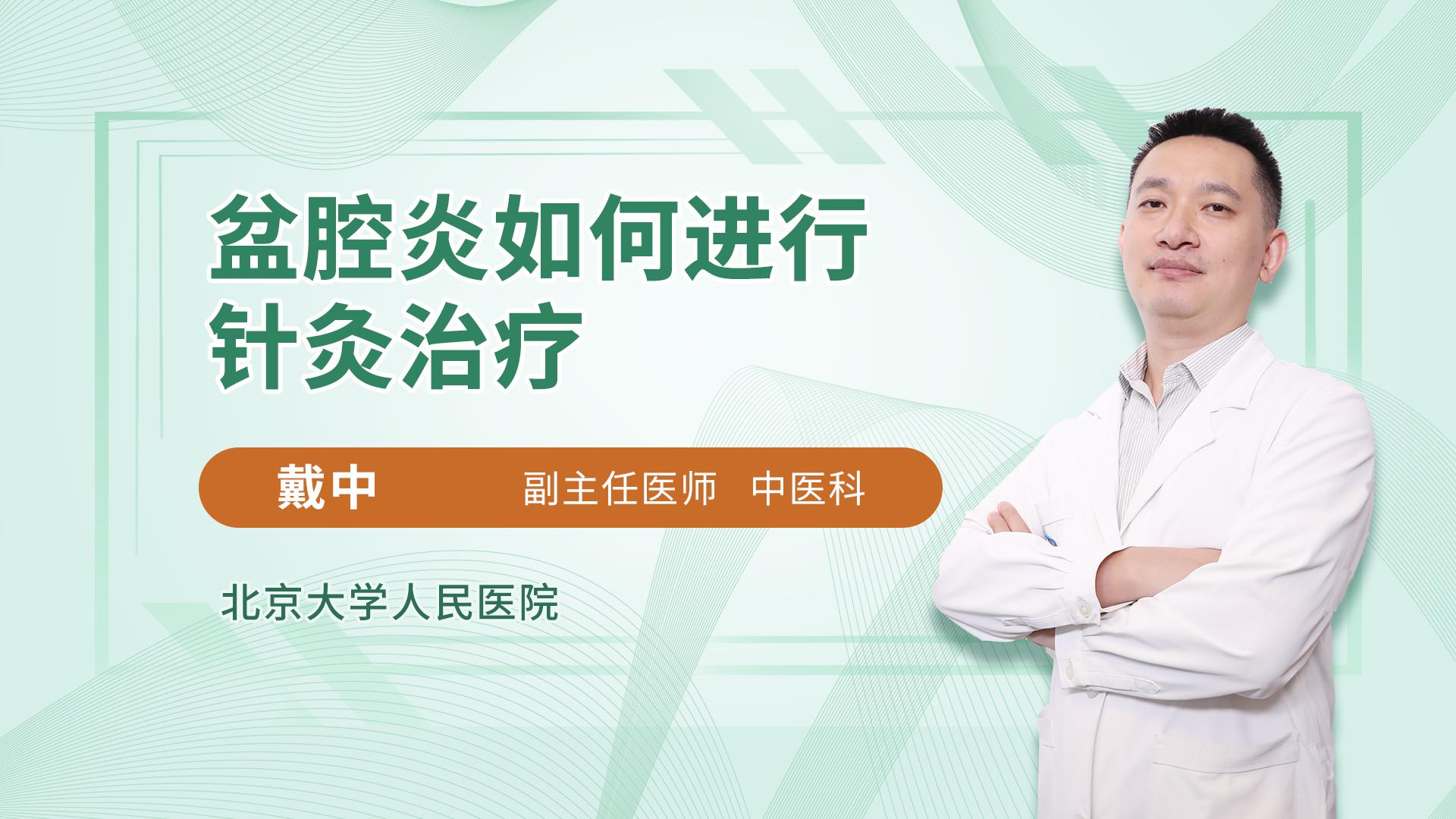 盆腔炎如何进行针灸治疗