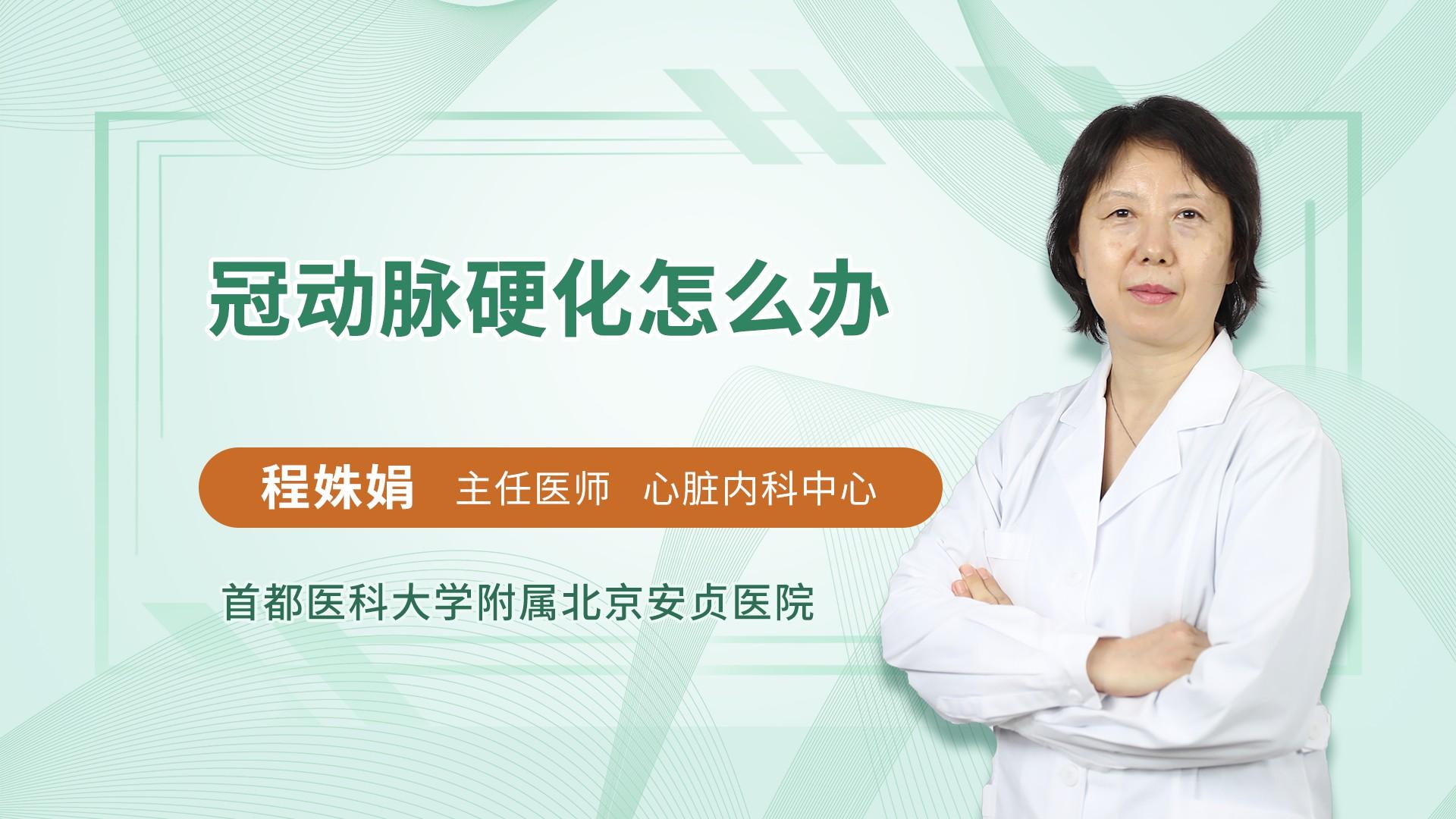 冠动脉硬化怎么办