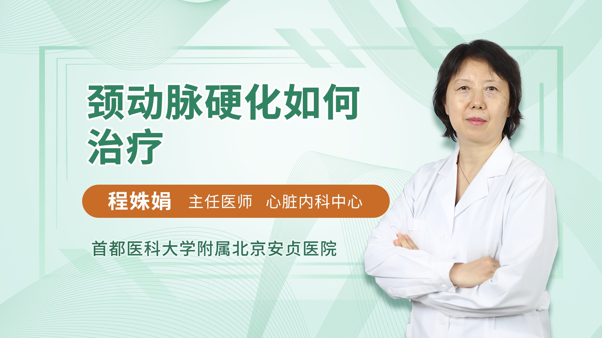 颈动脉硬化如何治疗
