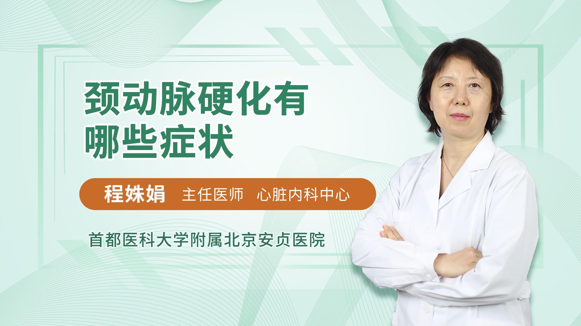 颈动脉硬化有哪些症状