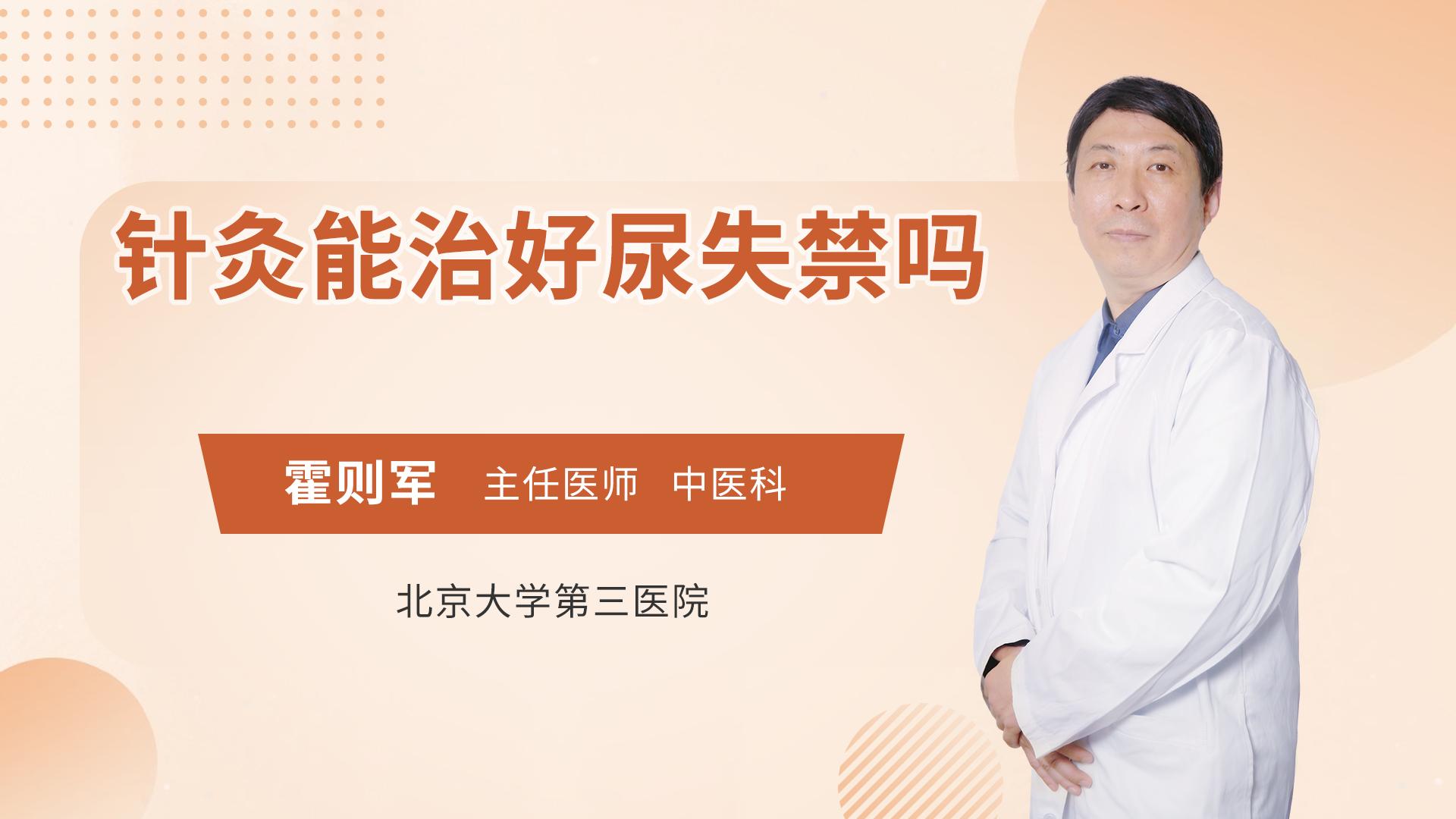 针灸能治好尿失禁吗