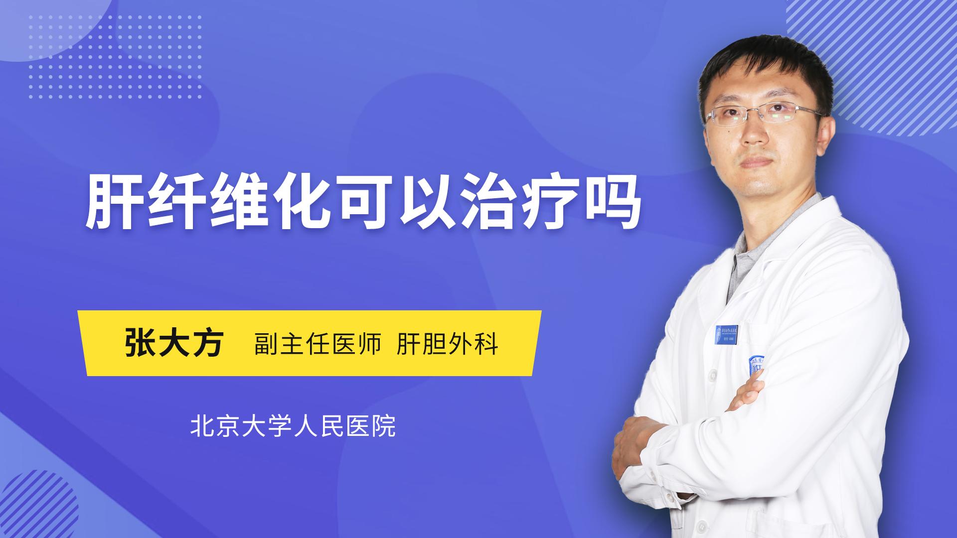 肝纤维化可以治疗吗