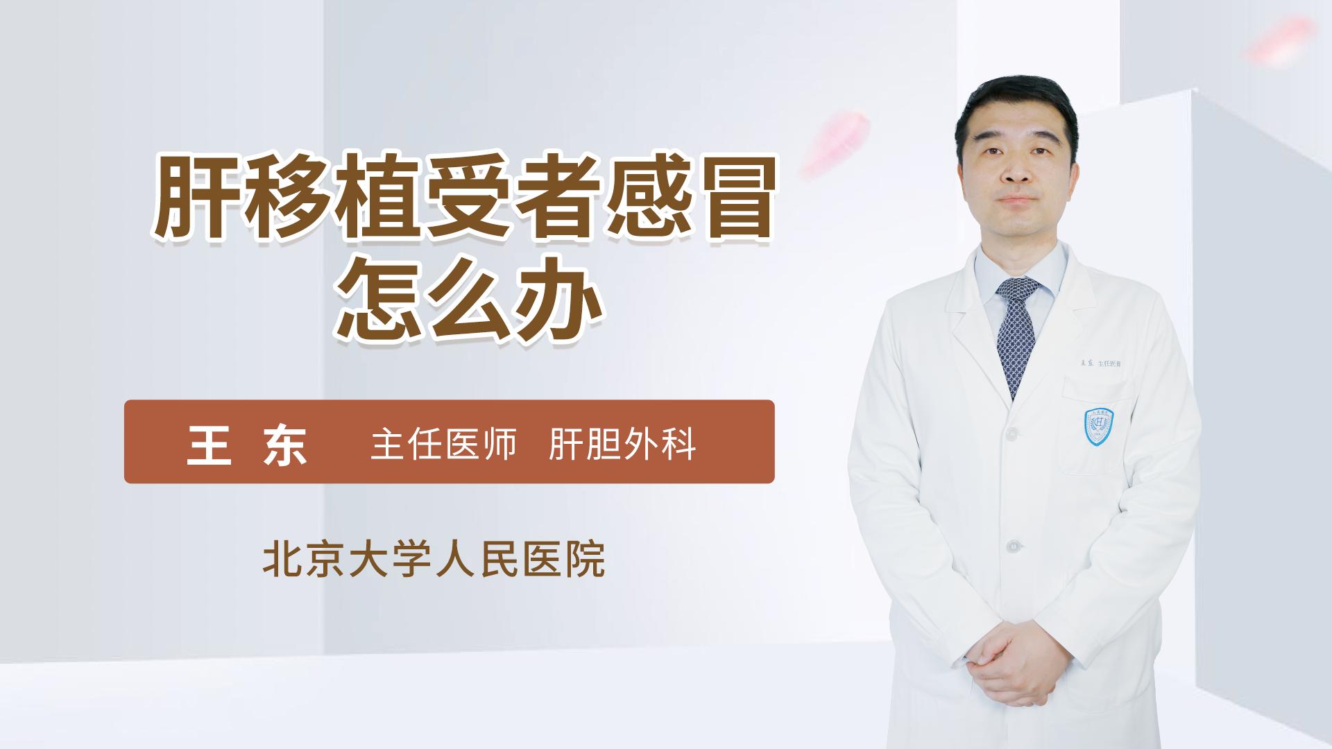 肝移植受者感冒怎么办