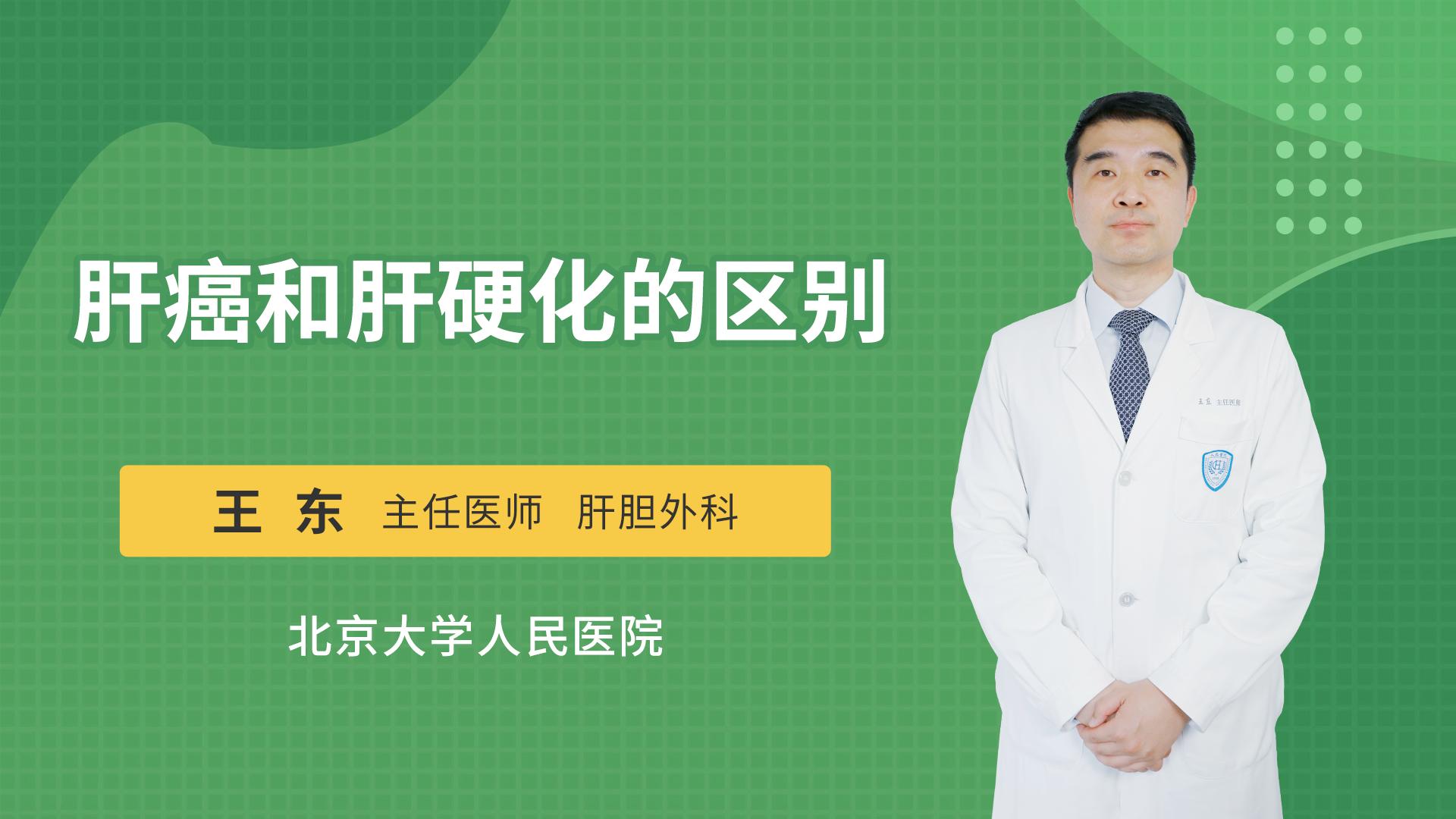 肝癌和肝硬化的区别