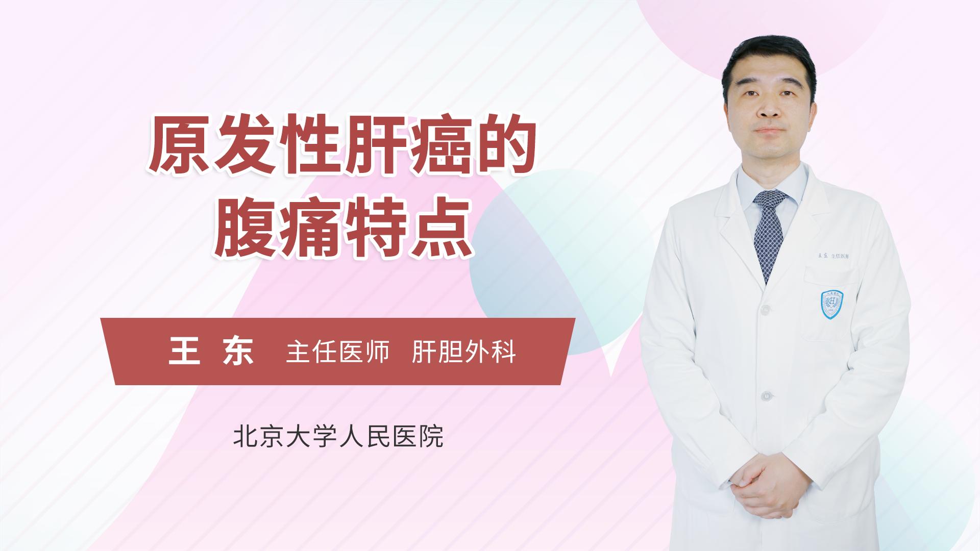 原发性肝癌的腹痛特点