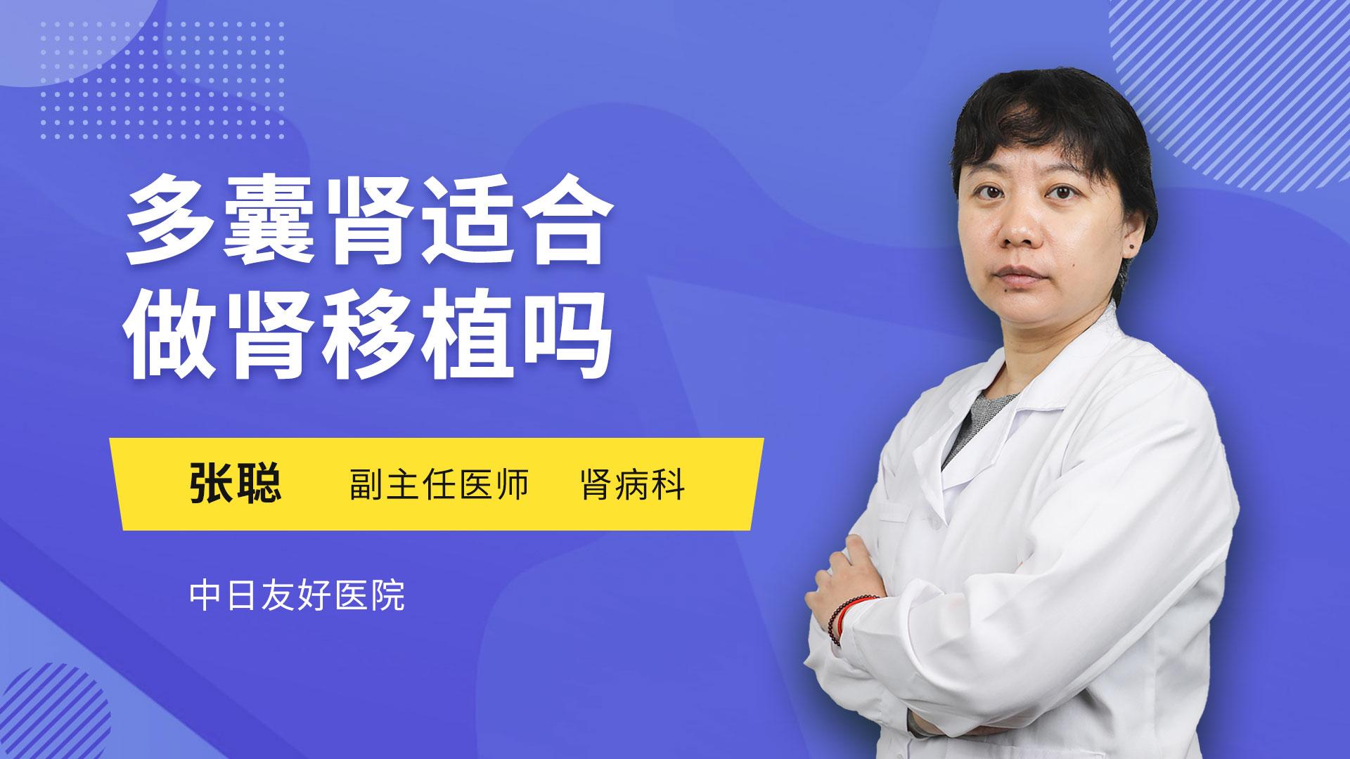 多囊肾适合做肾移植吗