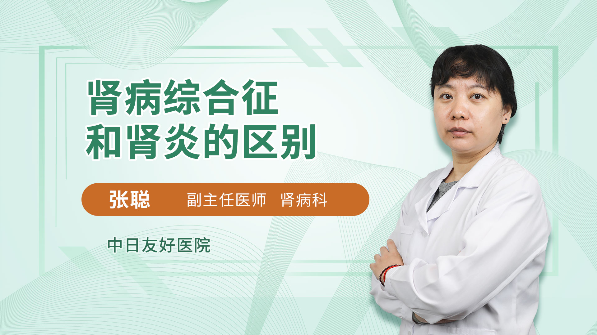 肾病综合征和肾炎的区别