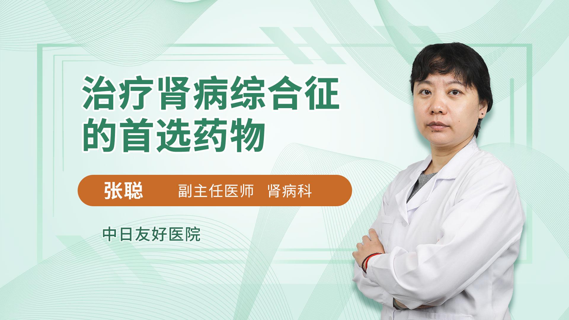 治疗肾病综合征的首选药物