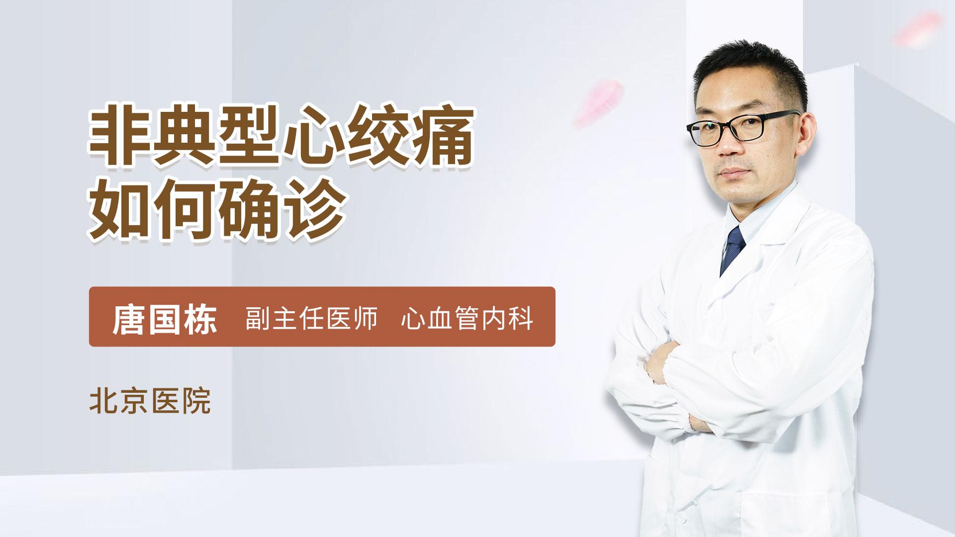非典型心绞痛如何确诊