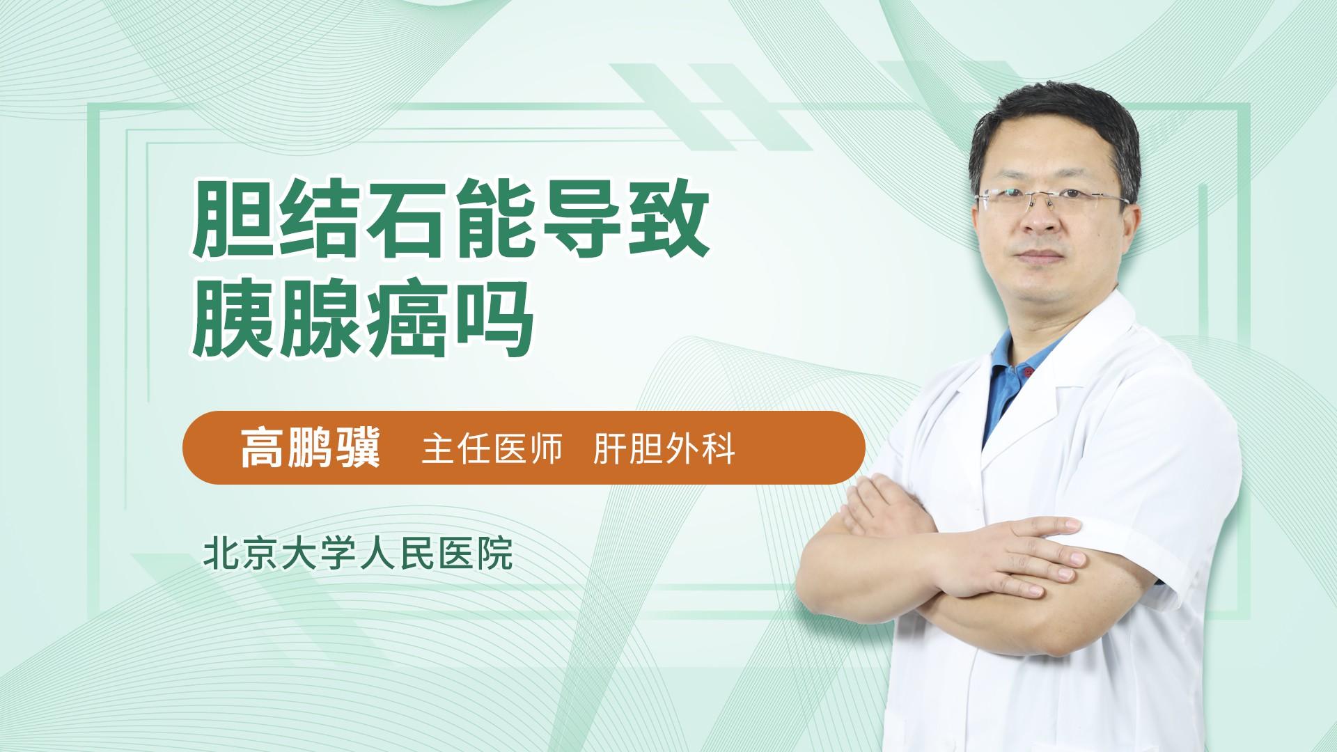 胆结石能导致胰腺癌吗