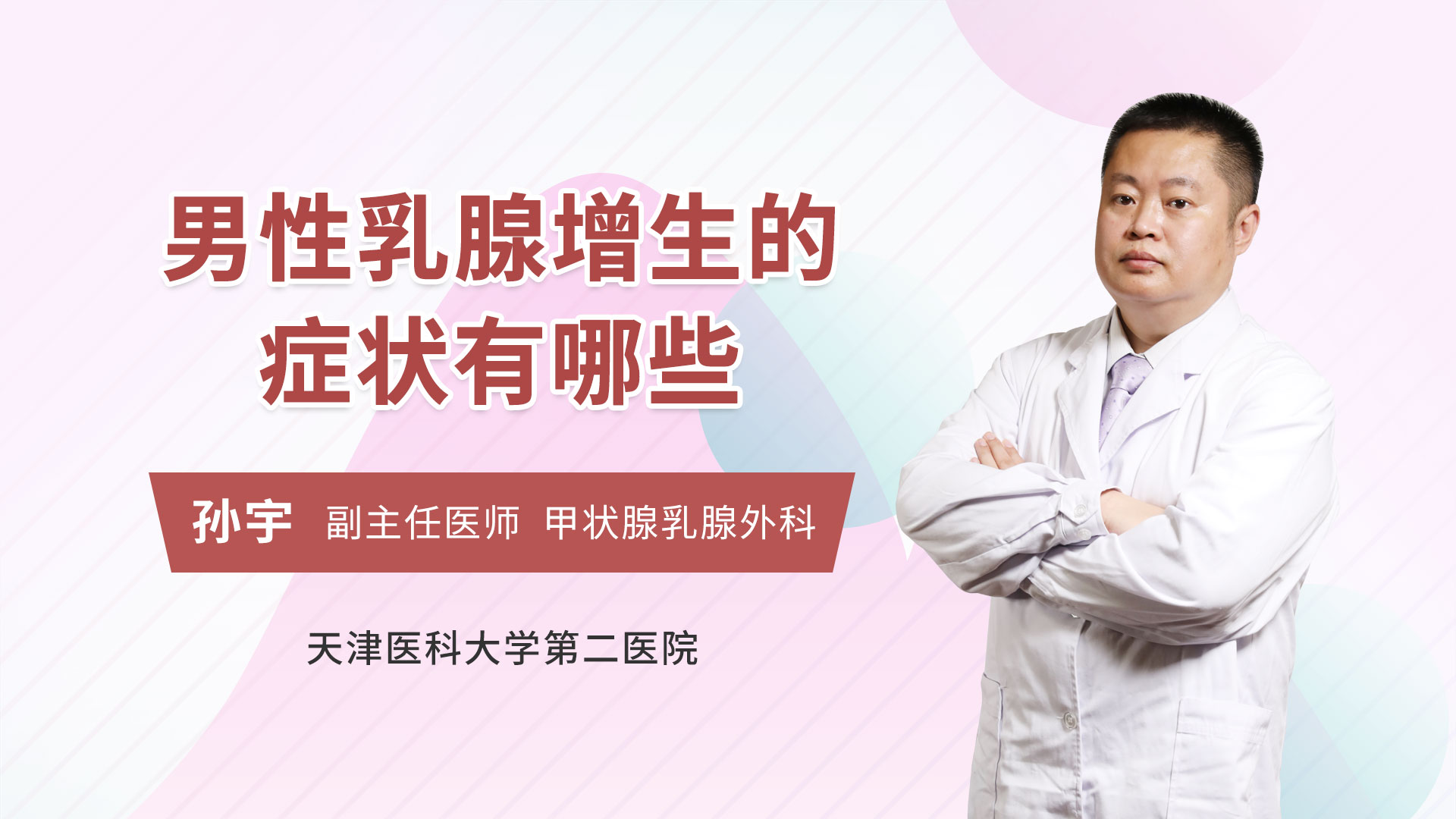 男性乳腺增生的症状有哪些