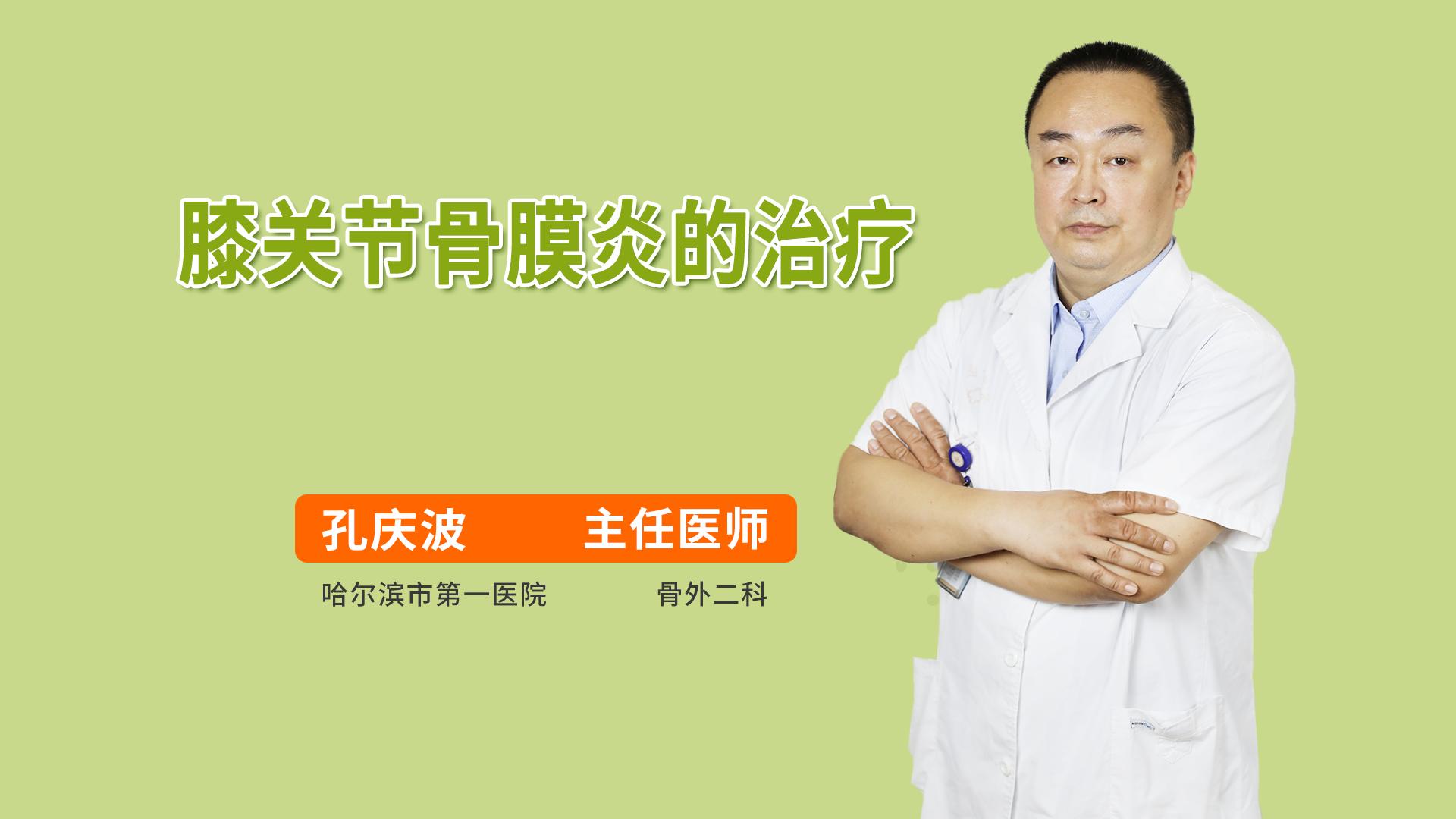 膝关节骨膜炎的治疗
