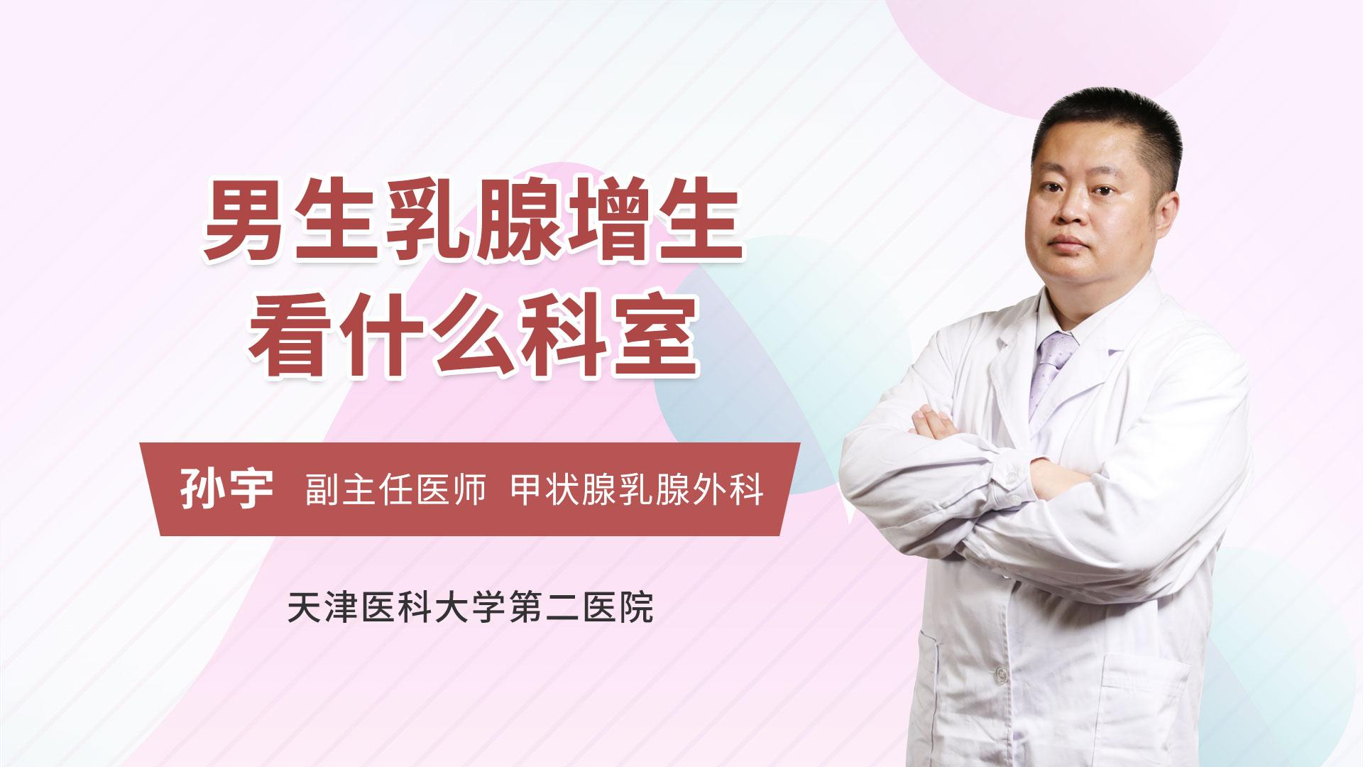 男生乳腺增生看什么科室