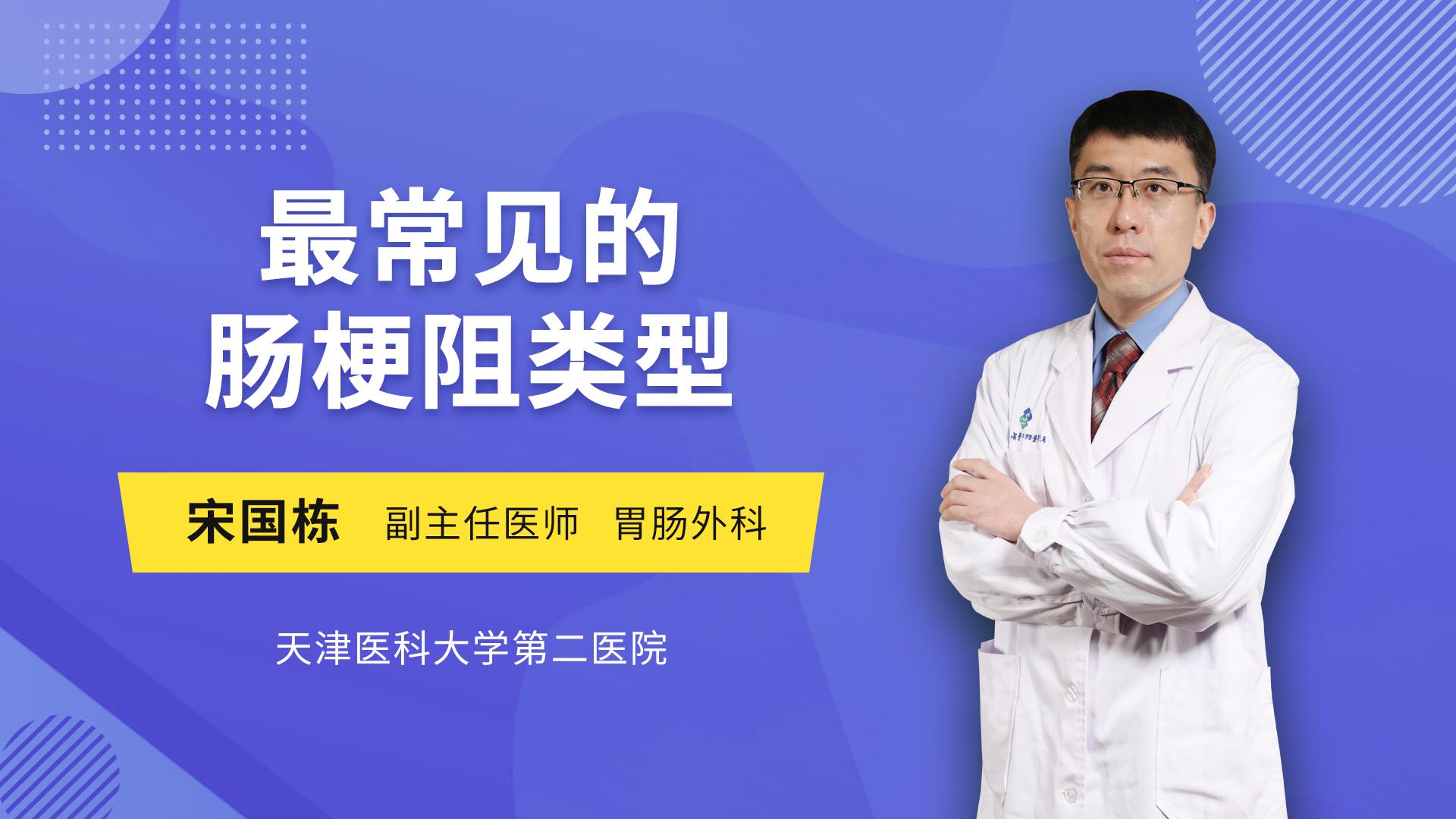 最常见的肠梗阻类型