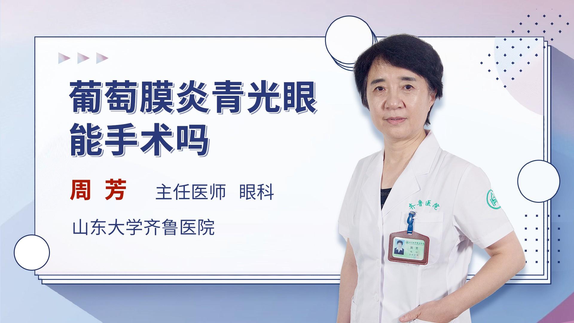 葡萄膜炎青光眼能手术吗