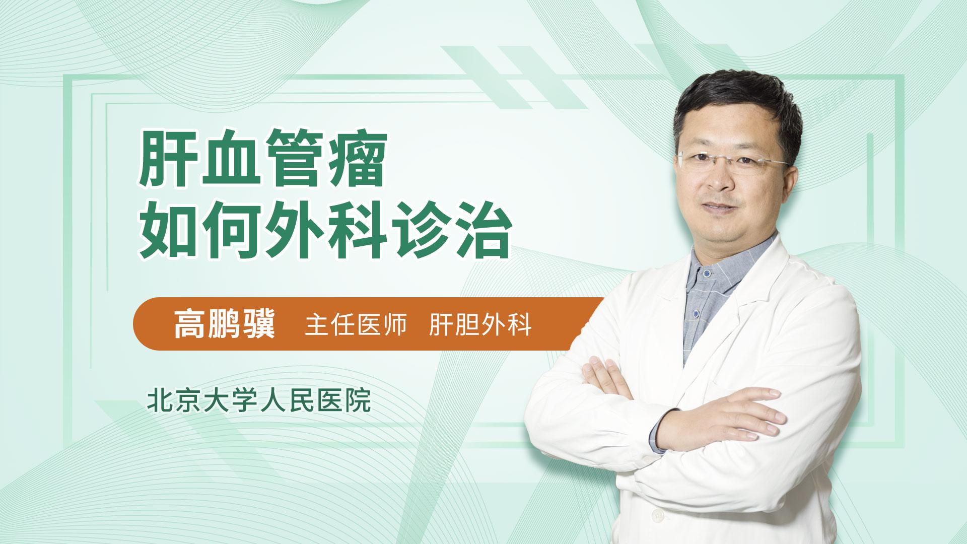 肝血管瘤如何外科诊治