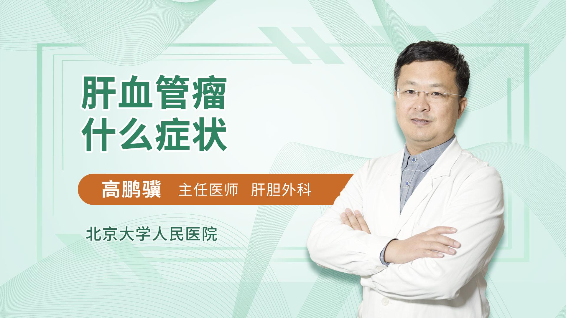 肝血管瘤什么症状