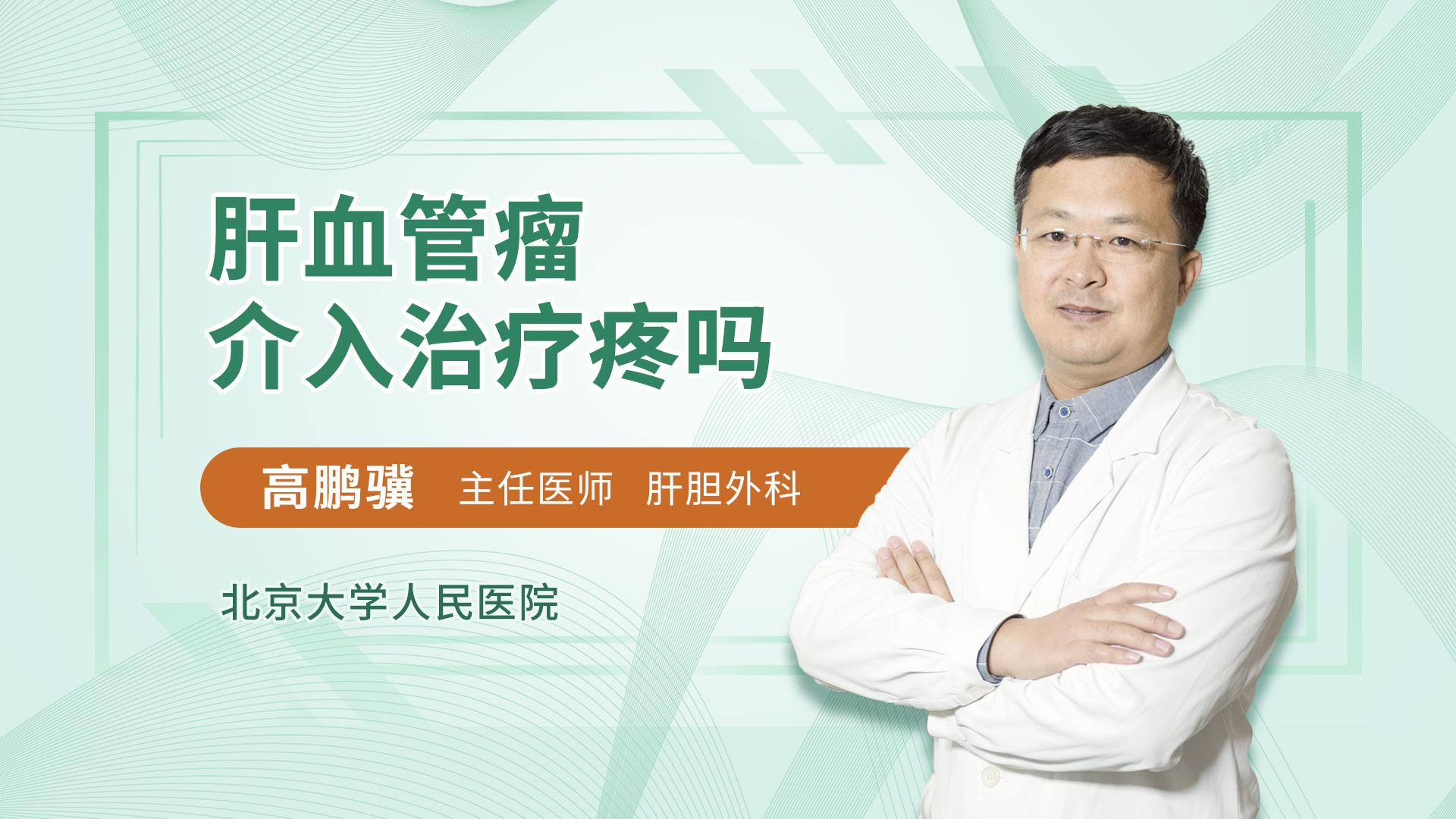 肝血管瘤介入治疗疼吗
