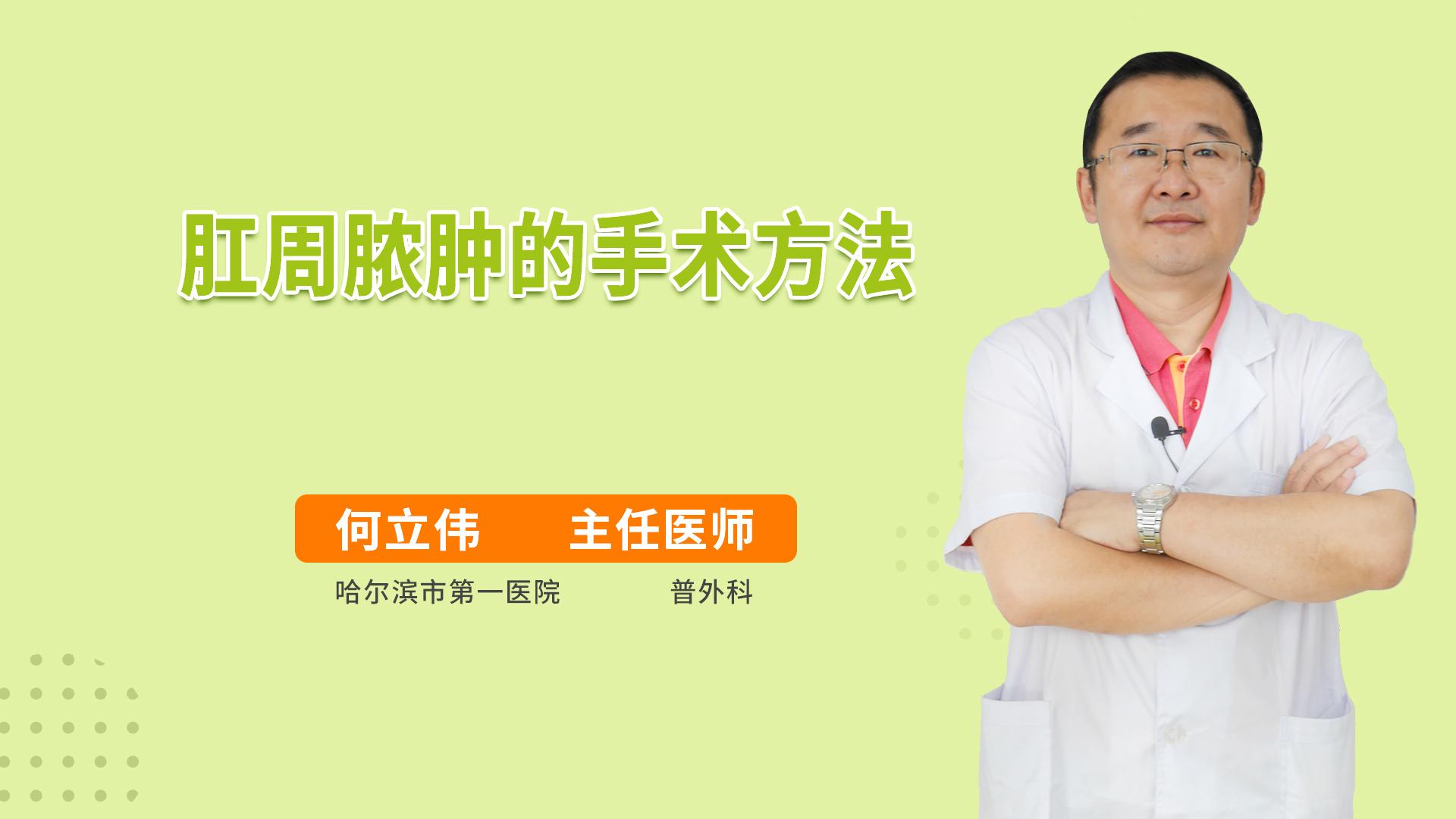肛周脓肿的手术方法