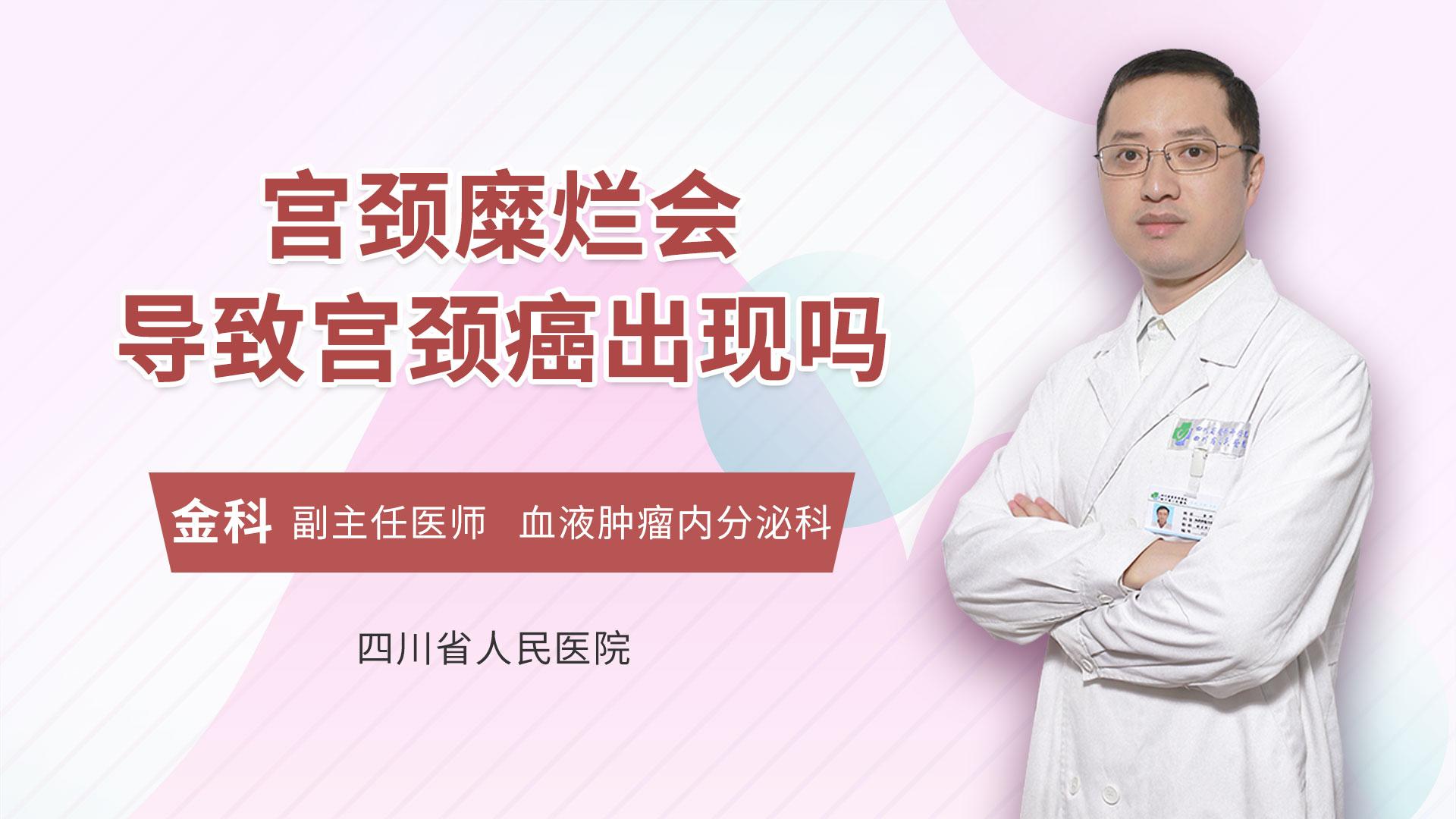 宫颈糜烂会导致宫颈癌出现吗