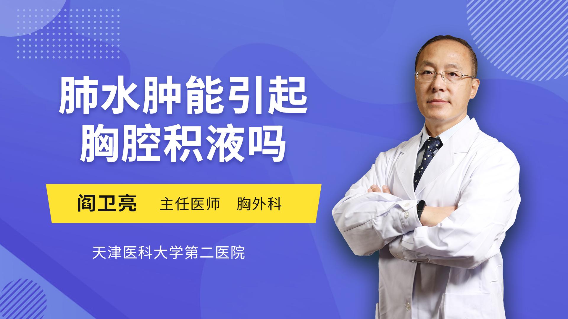 肺水肿能引起胸腔积液吗