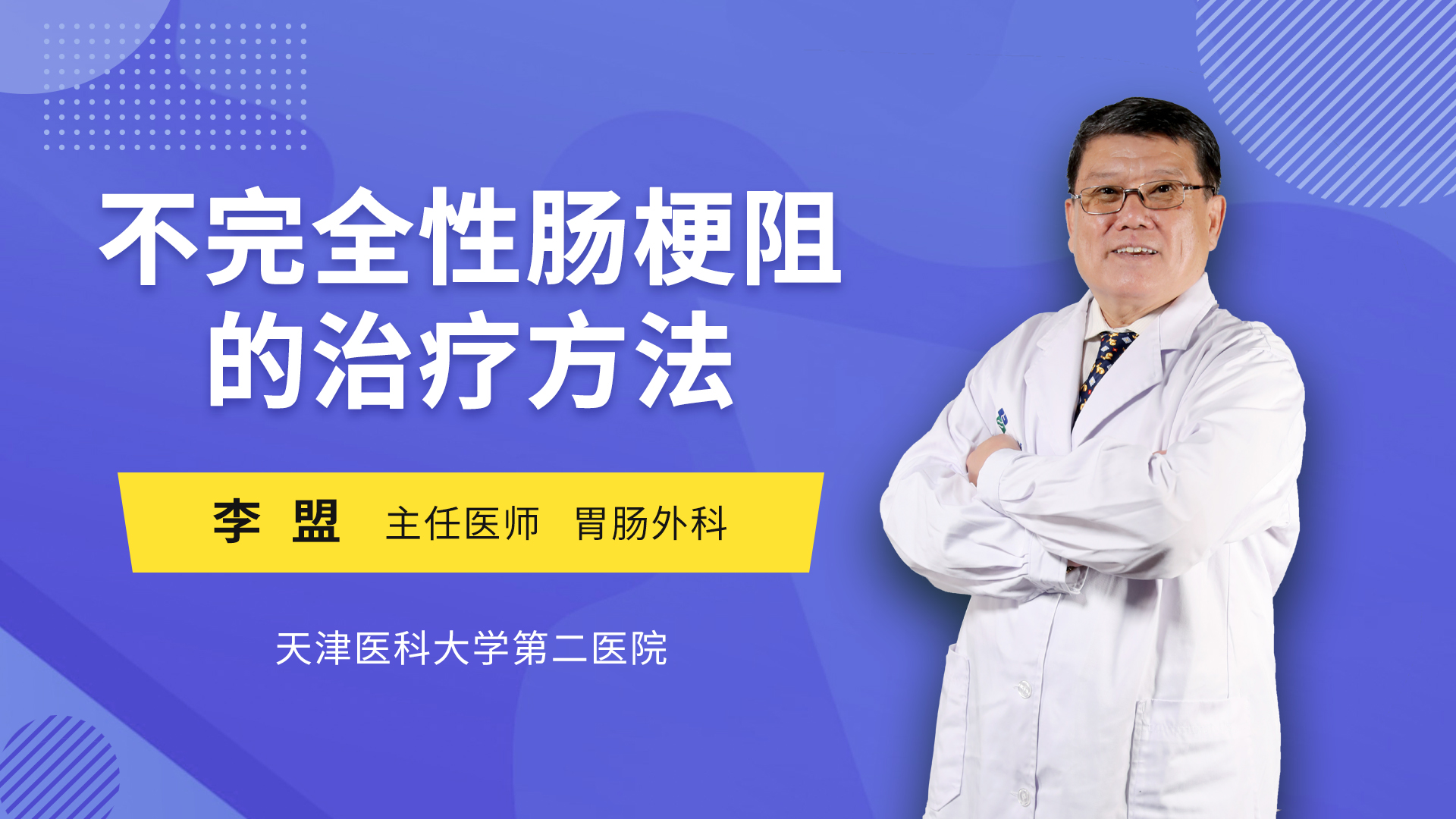 不完全性肠梗阻的治疗方法