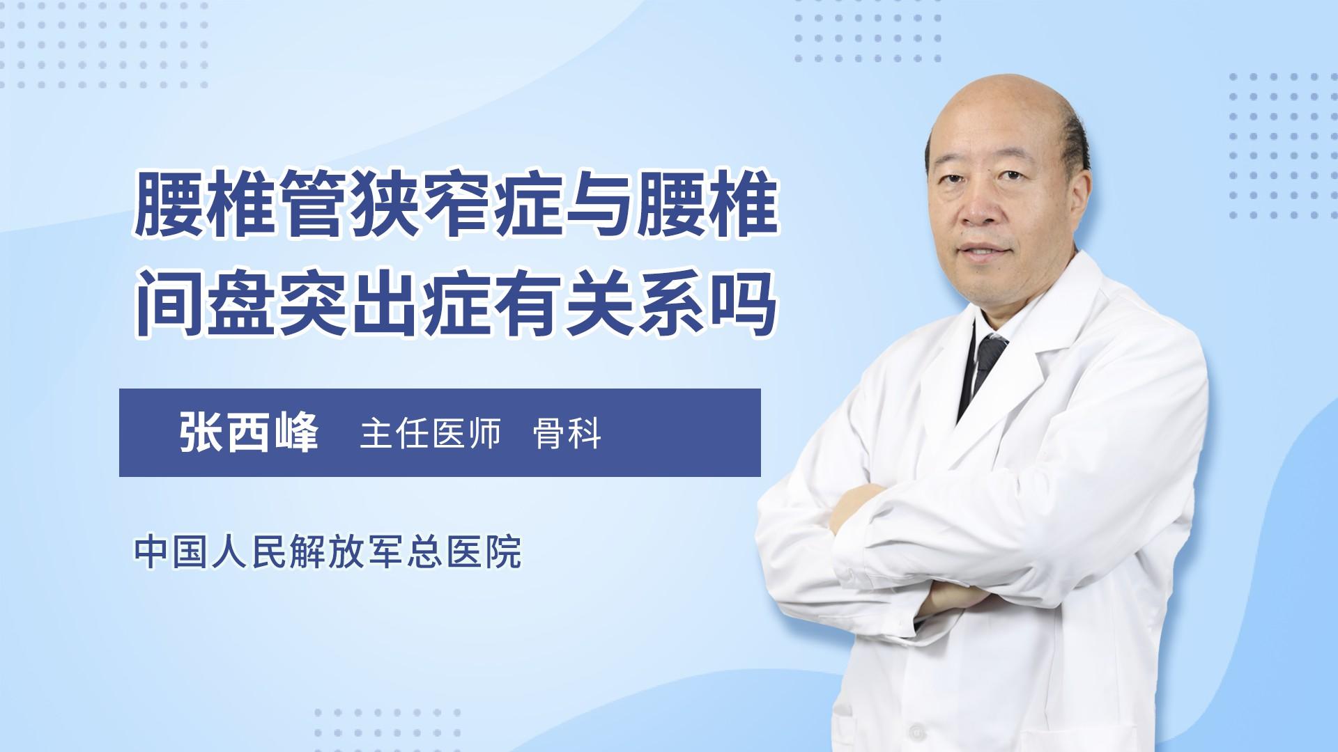 腰椎管狭窄症与腰椎间盘突出症有关系吗