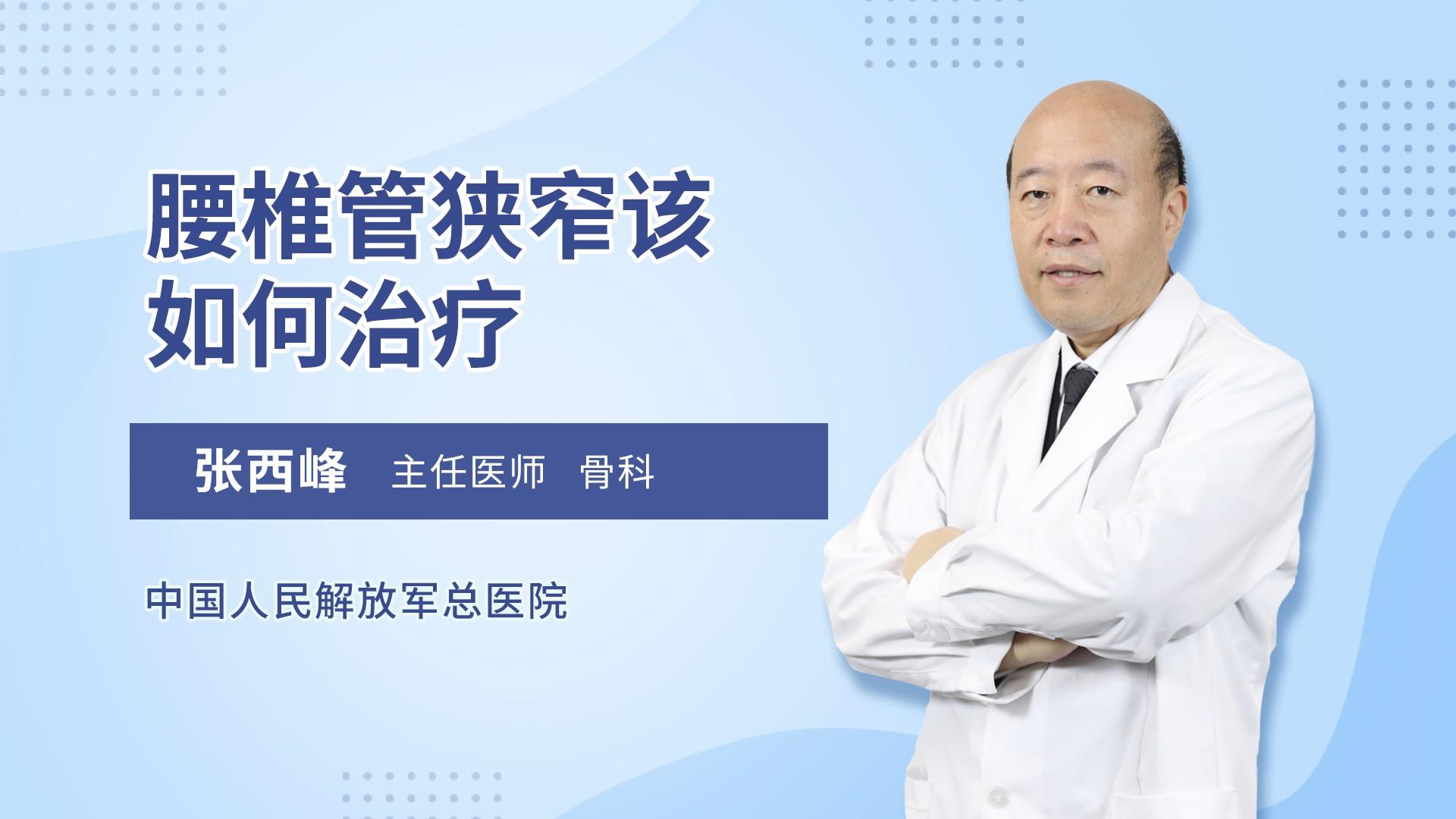 腰椎管狭窄该如何治疗