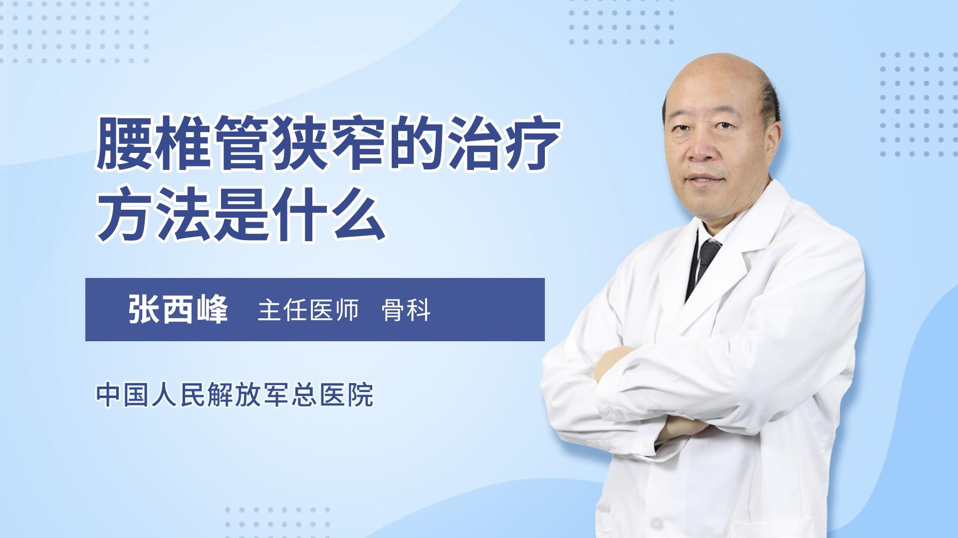 腰椎管狭窄的治疗方法是什么