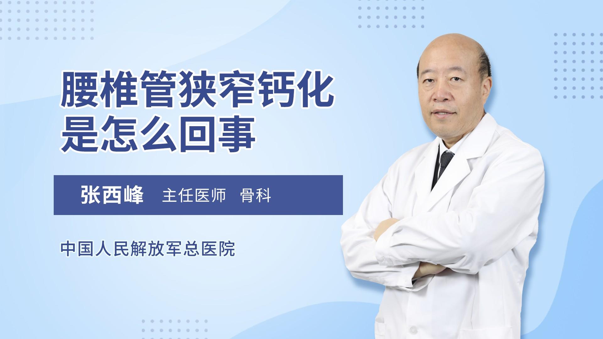 腰椎管狭窄钙化是怎么回事