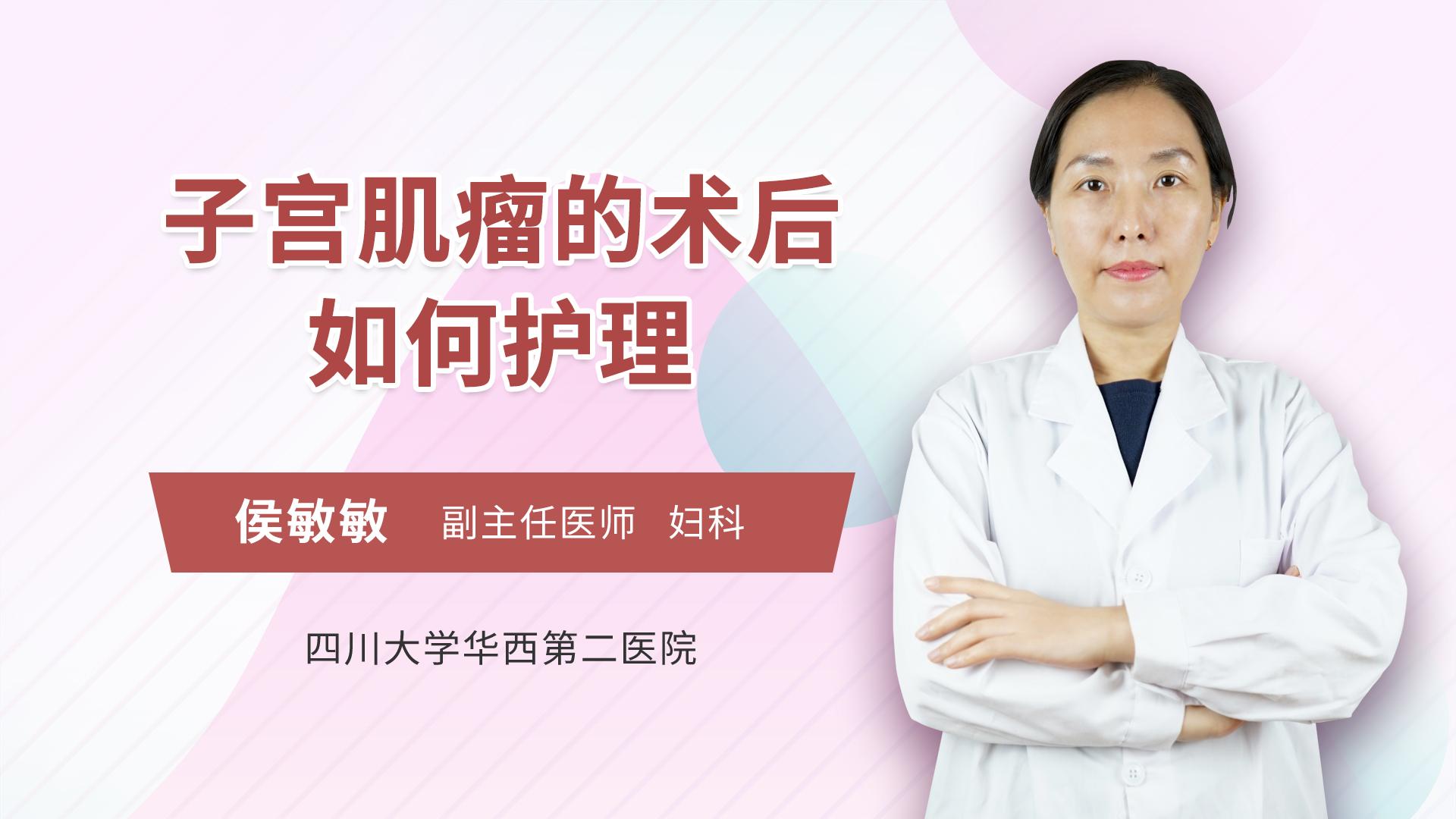 子宫肌瘤的术后如何护理