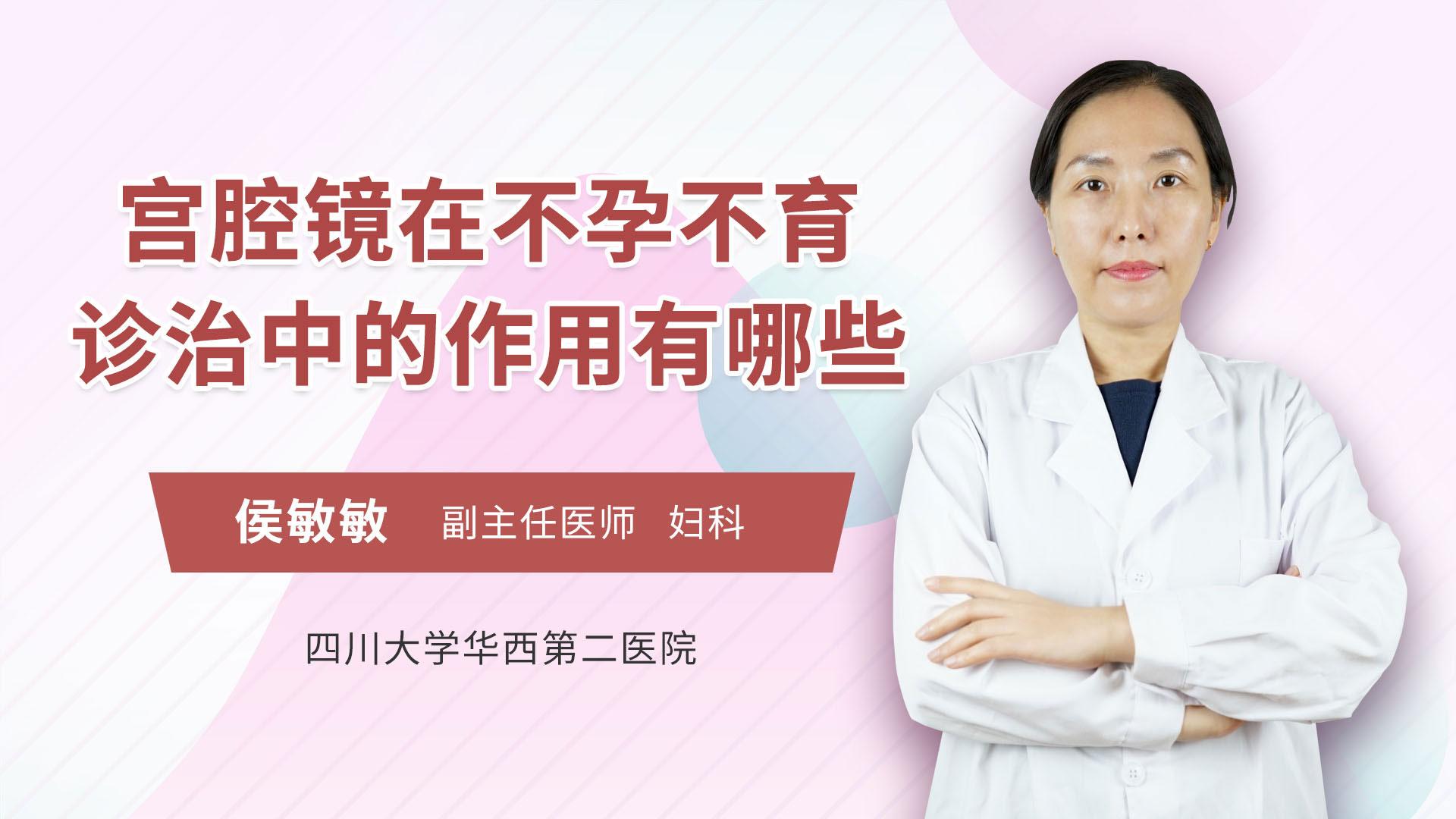 宫腔镜在不孕不育诊治中的作用有哪些