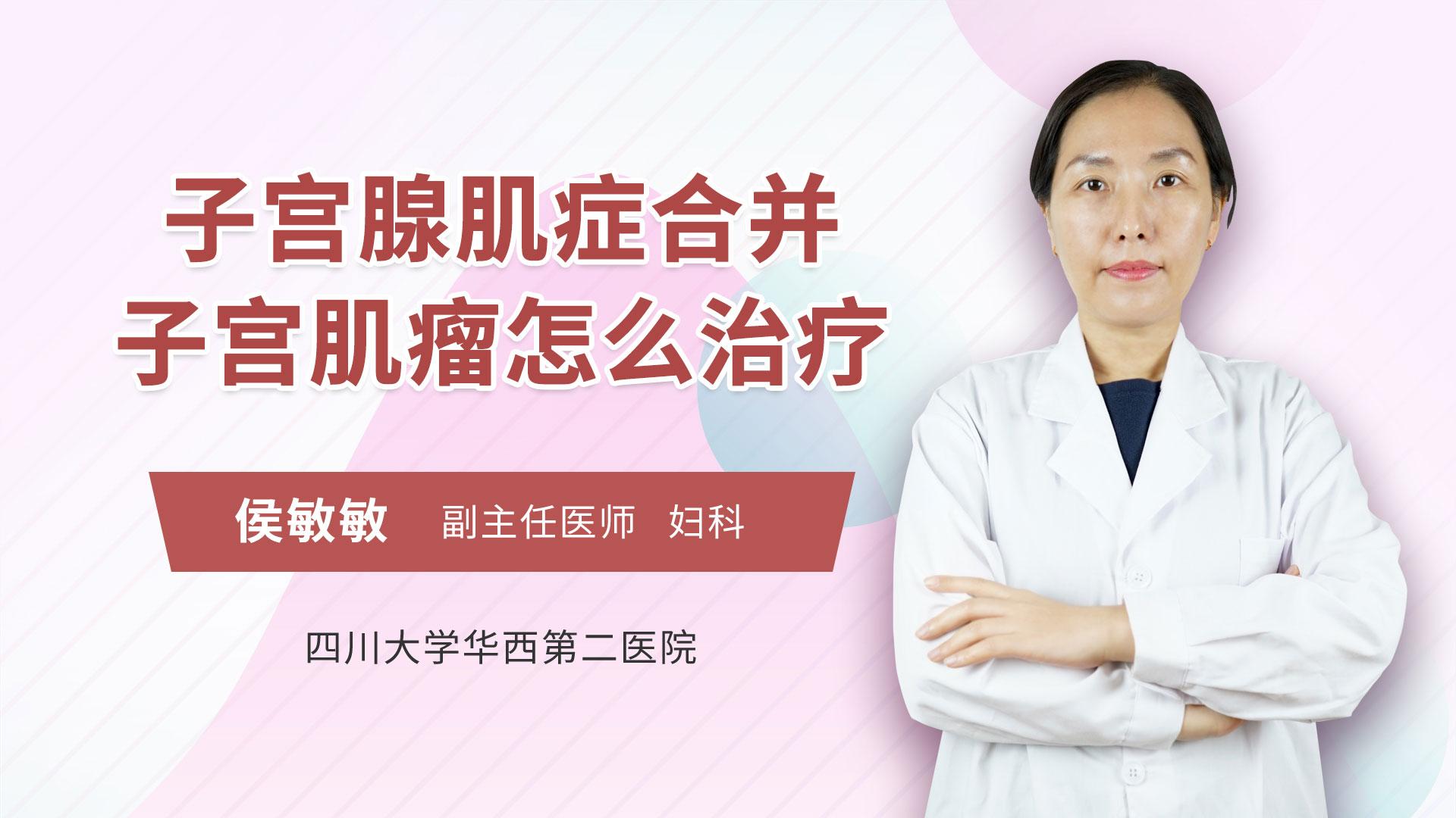 子宫腺肌症合并子宫肌瘤怎么治疗