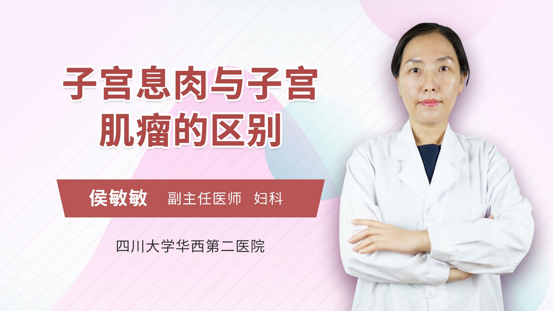 子宫息肉与子宫肌瘤的区别